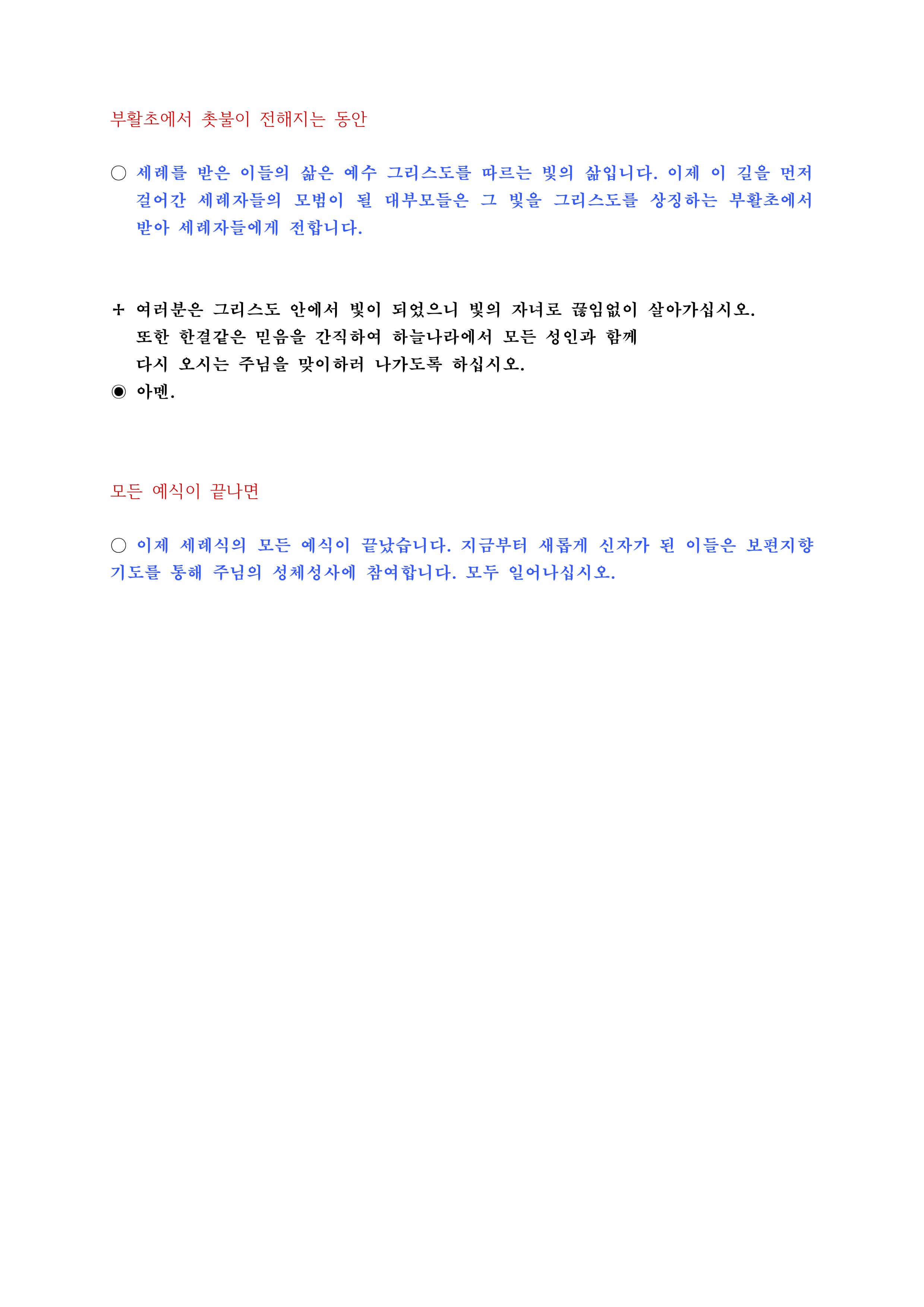어른 입교 예식(괴정성당용-해설)5.jpg