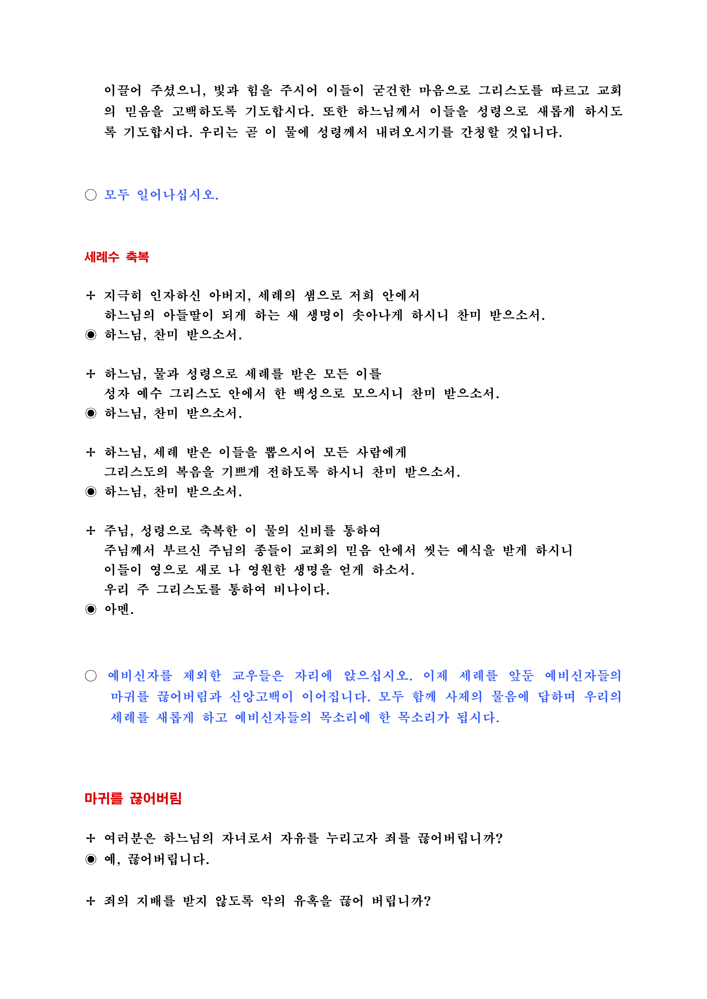 어른 입교 예식(괴정성당용-해설)2.jpg