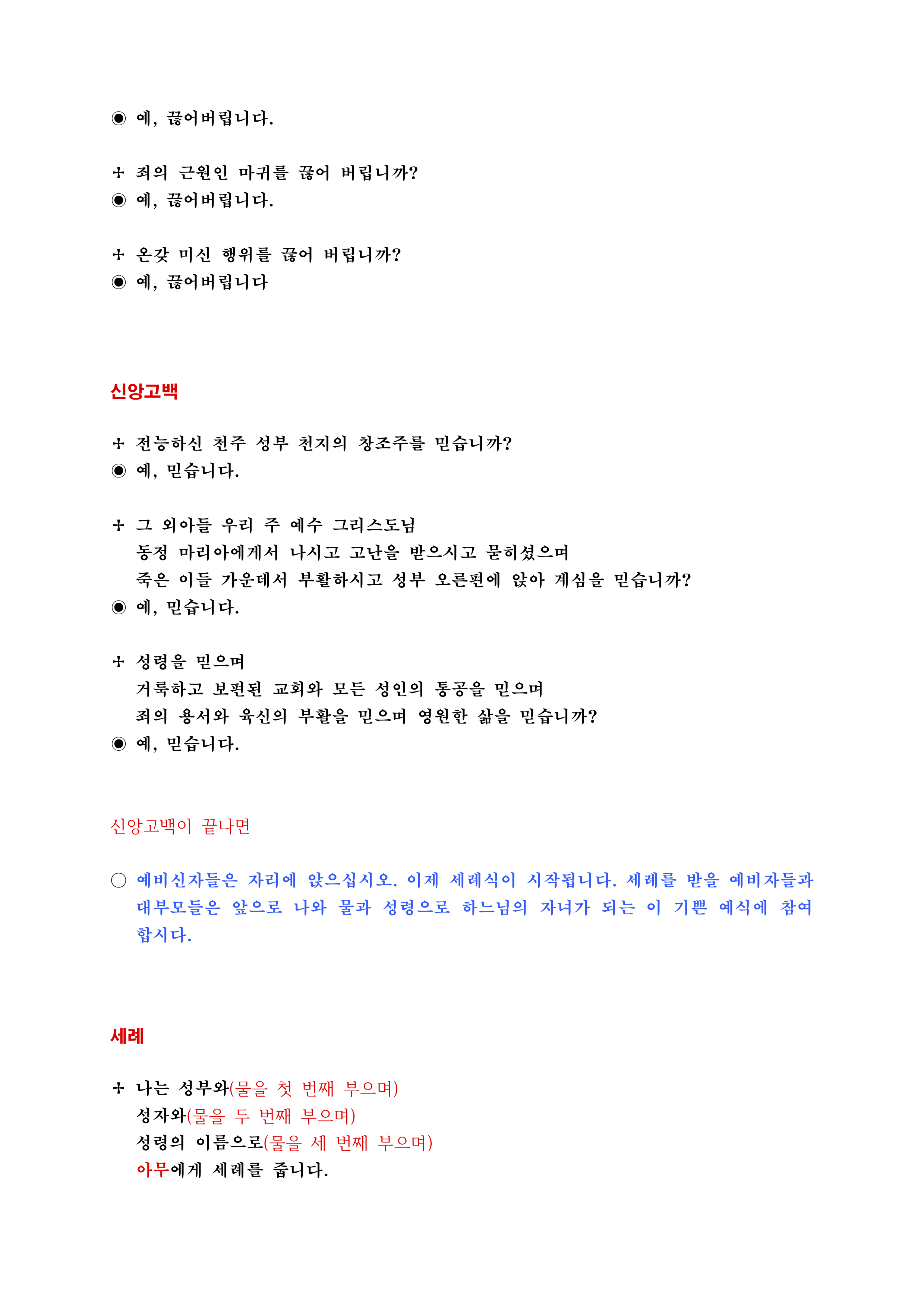 어른 입교 예식(괴정성당용-해설)3.jpg