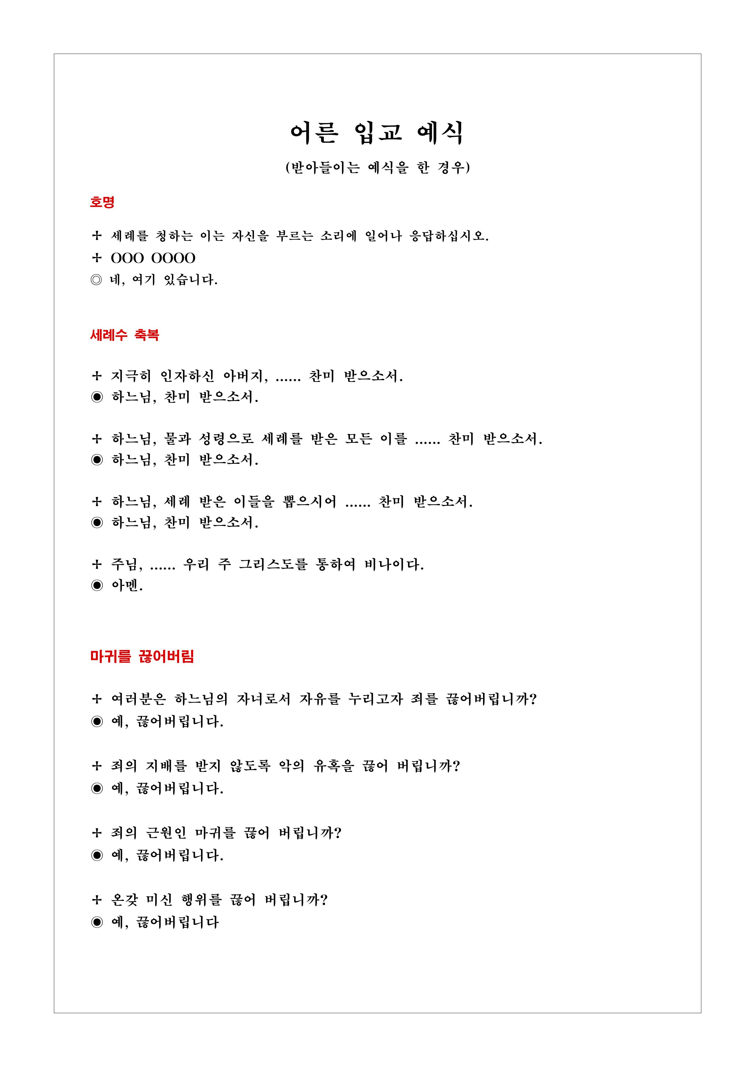 어른 입교 예식(괴정성당용-예비신자용).jpg