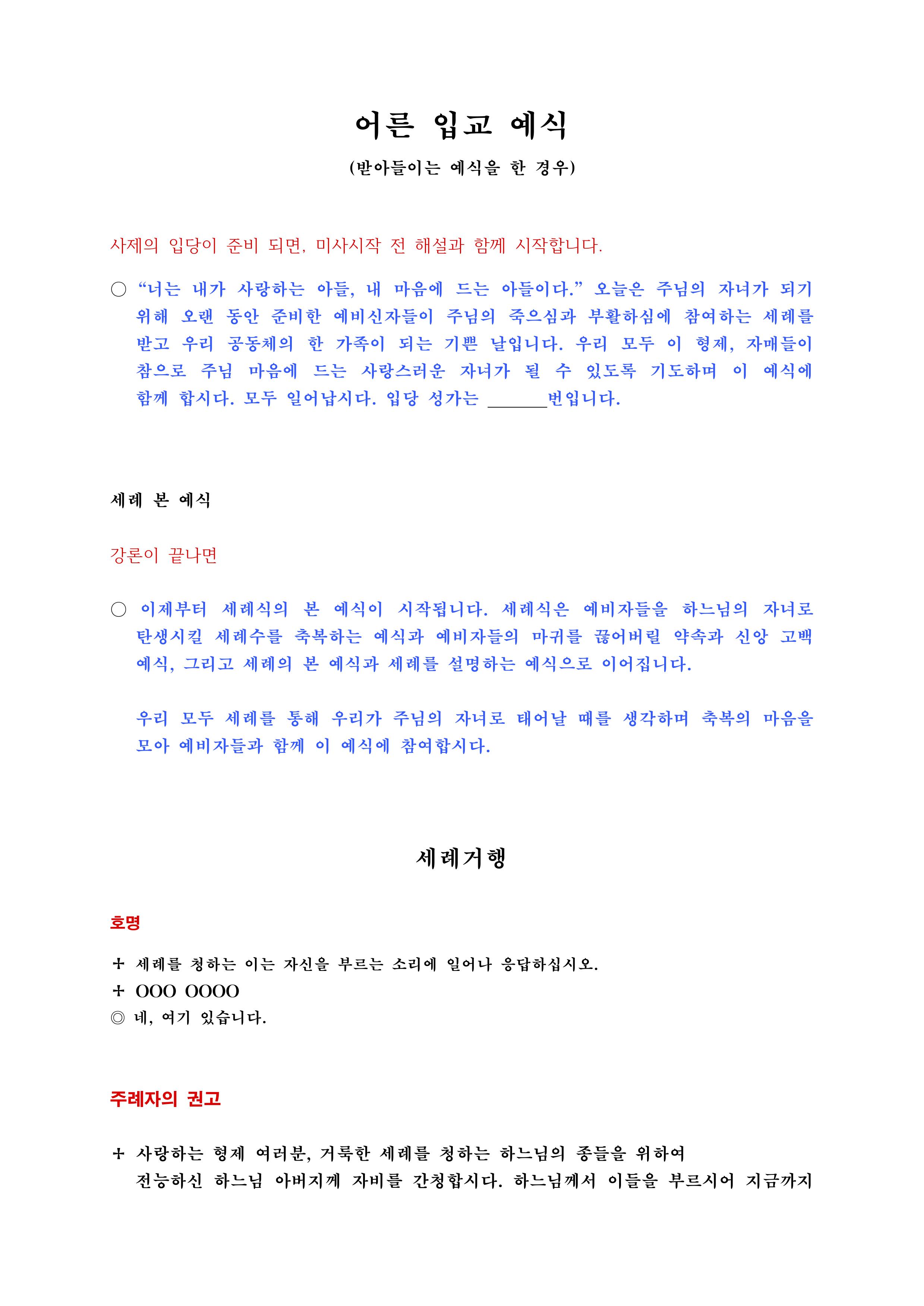 어른 입교 예식(괴정성당용-해설)1.jpg