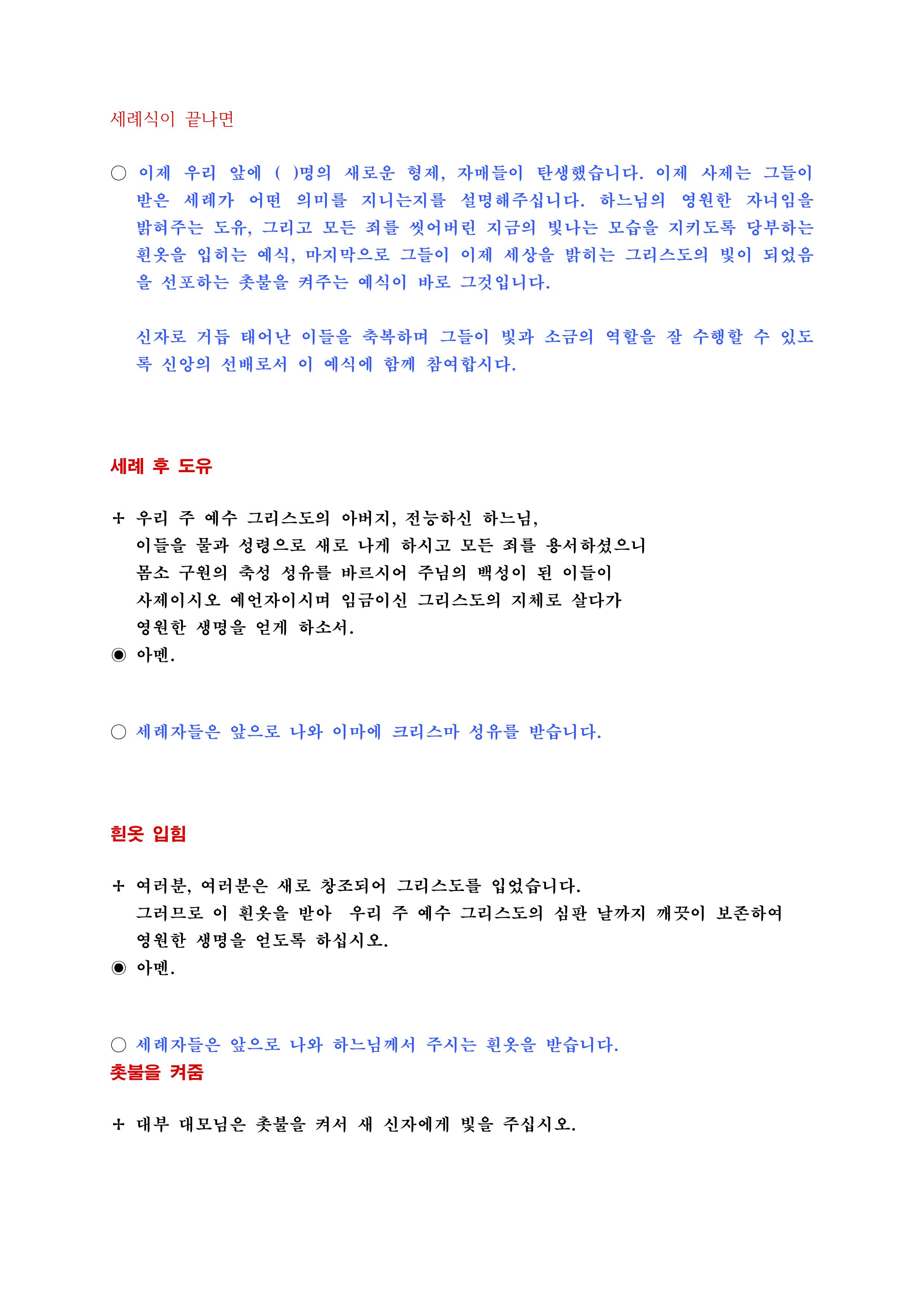 어른 입교 예식(괴정성당용-해설)4.jpg