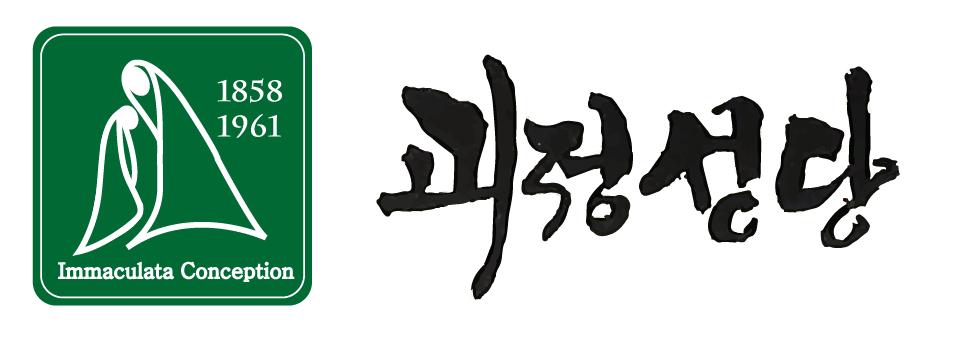 괴정성당 로고 완성-01.png