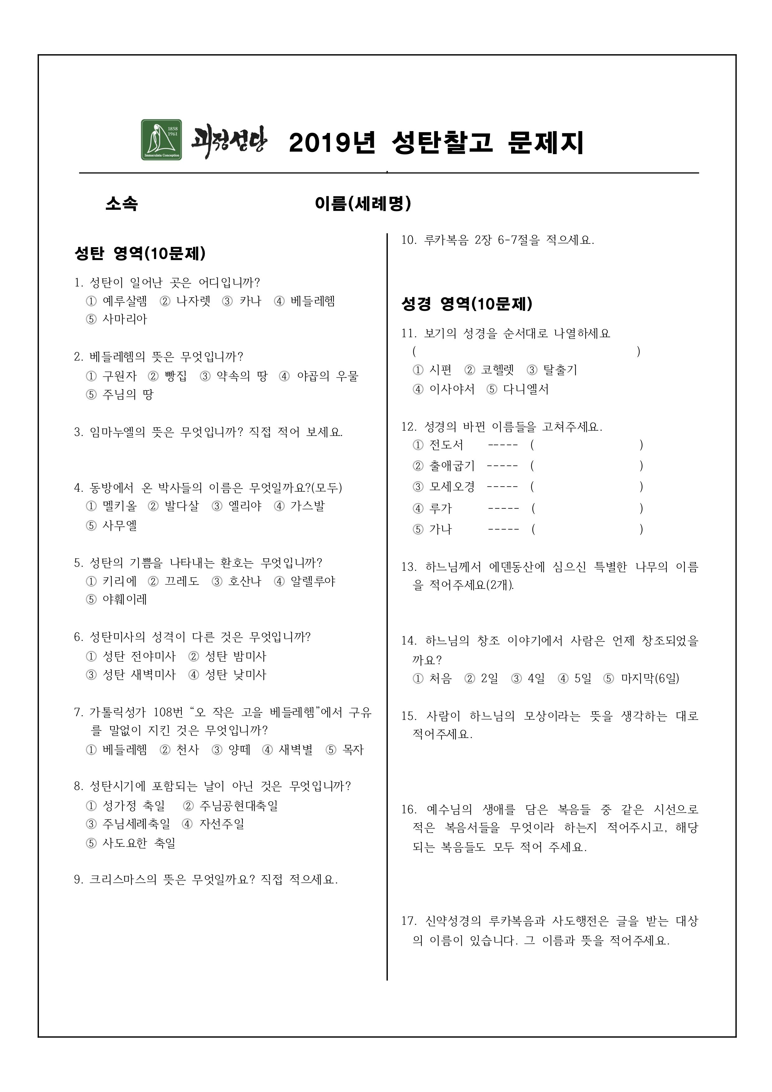 2019년 성탄 찰고 문제.jpg