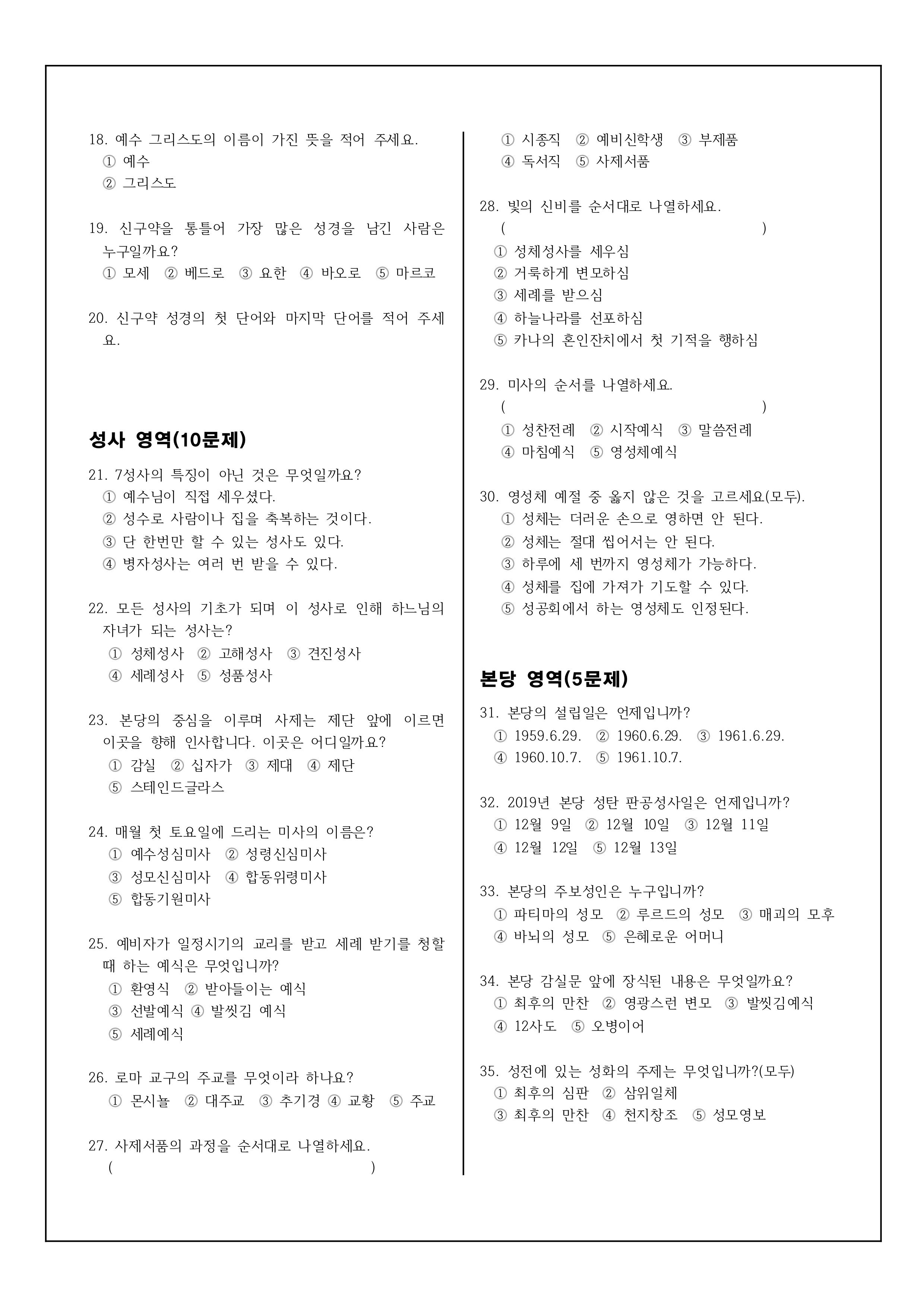 2019년 성탄 찰고 문제2.jpg