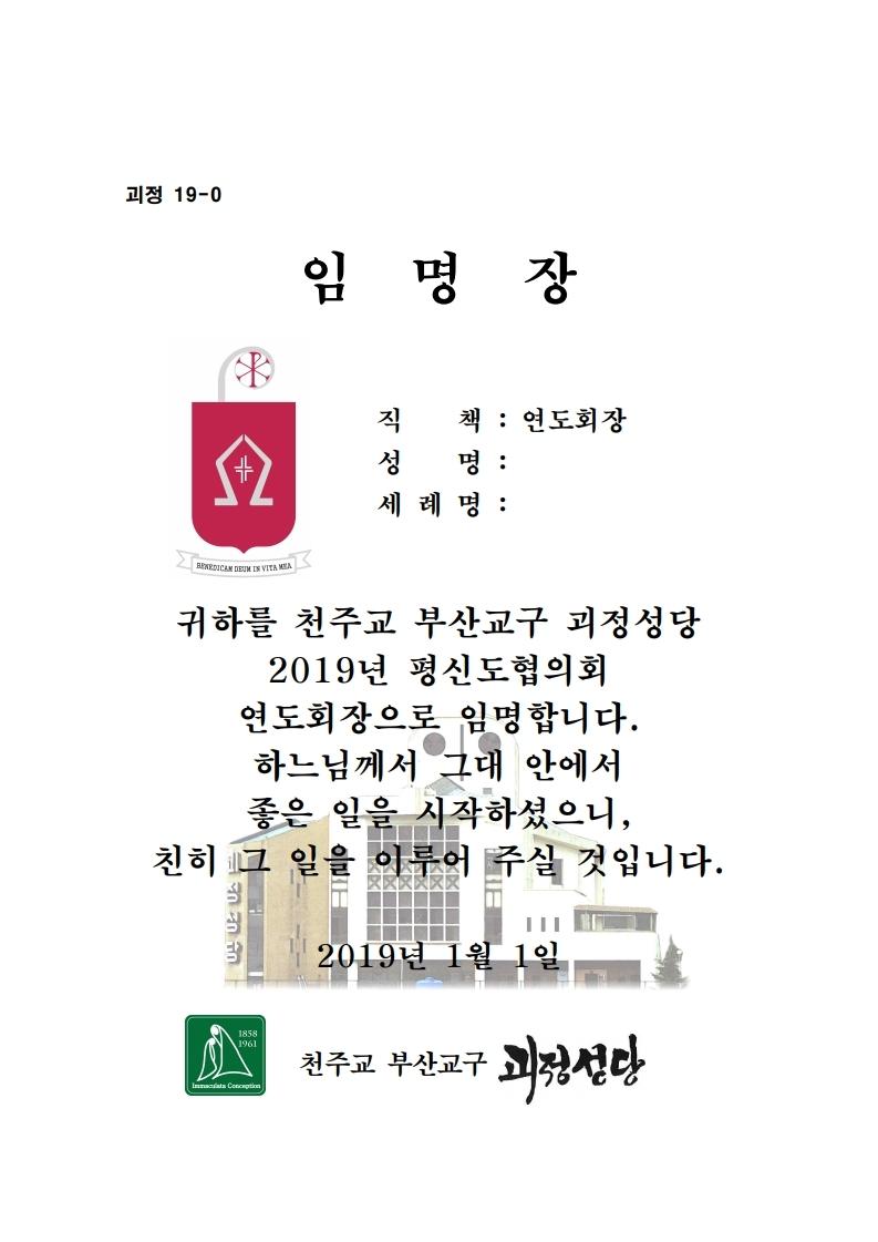 임명장양식(괴정성당).pdf_page_1.jpg