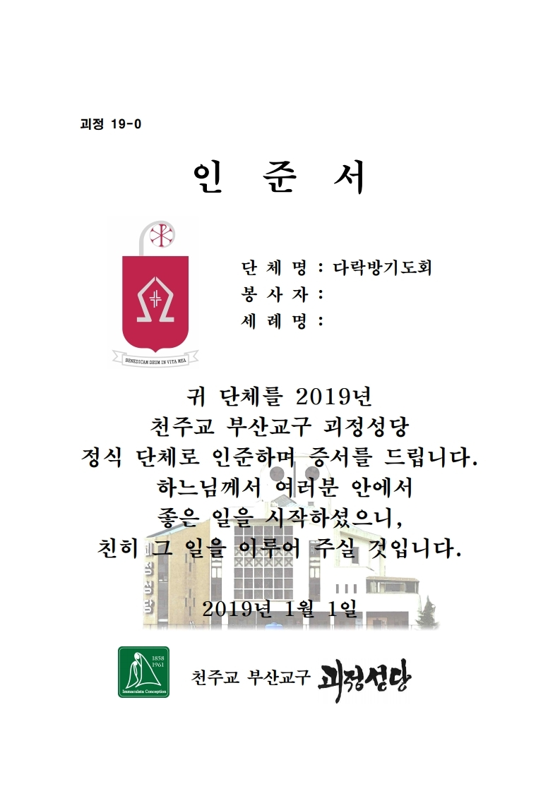 인준서 양식(괴정성당).pdf_page_1.jpg