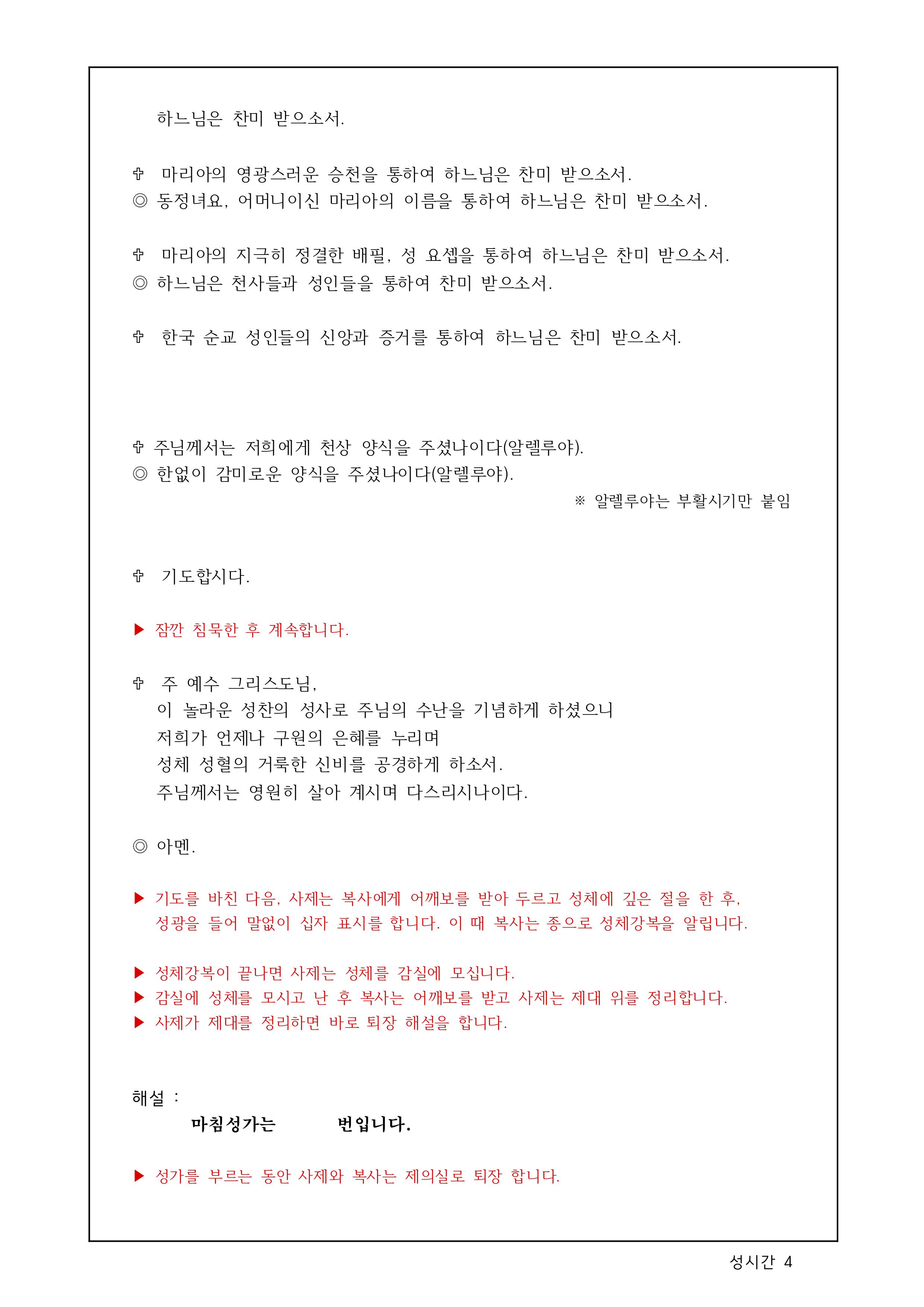 괴정성당 성시간(201909수정) 4.jpg