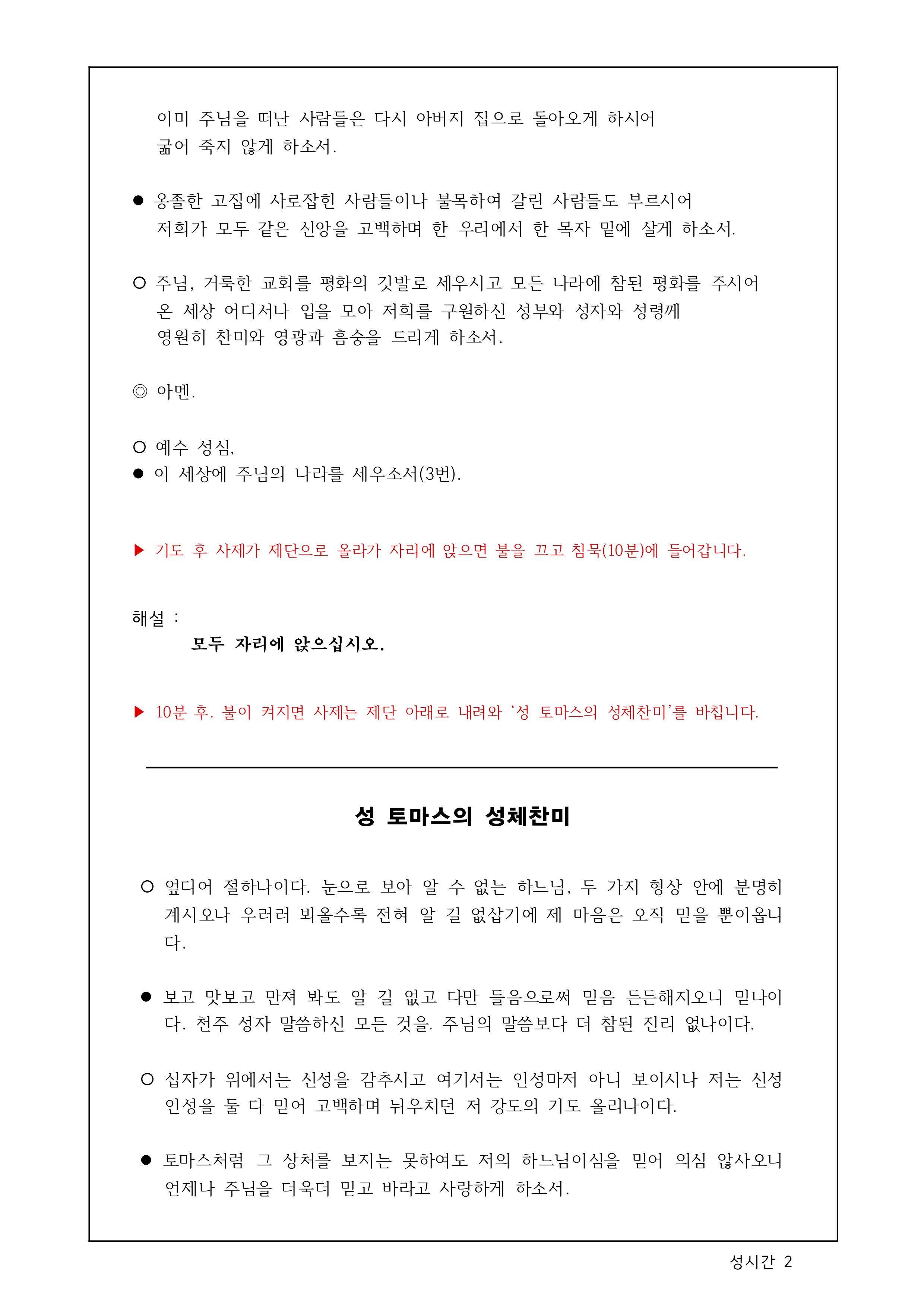 괴정성당 성시간(201909수정) 2.jpg