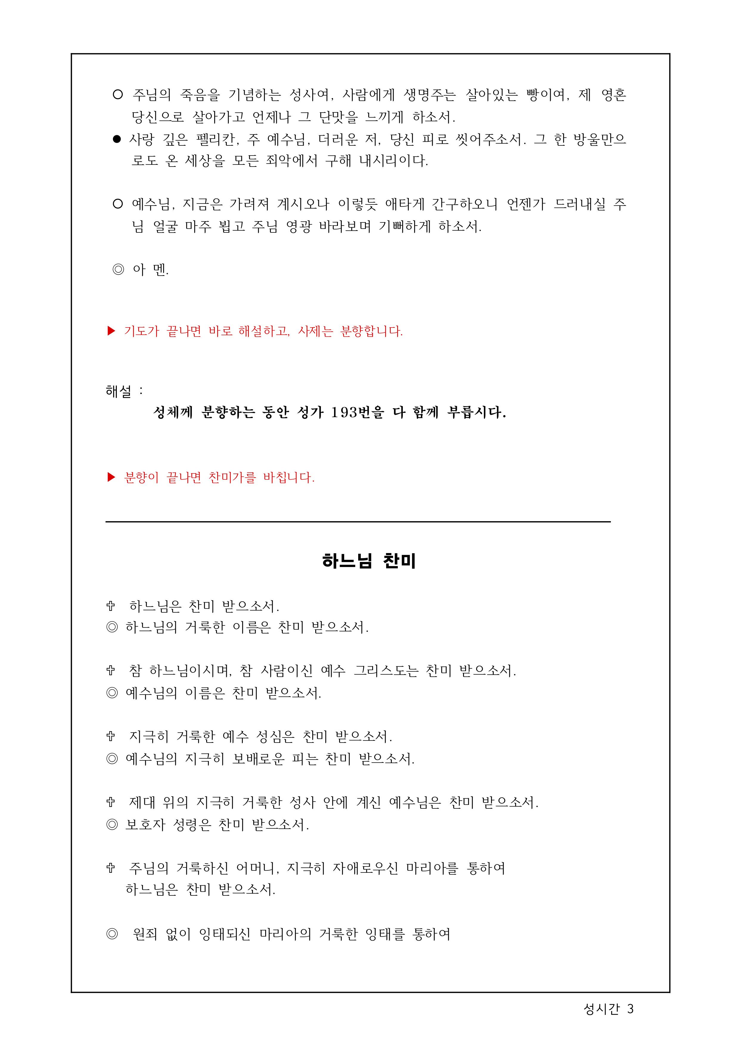 괴정성당 성시간(201909수정) 3.jpg