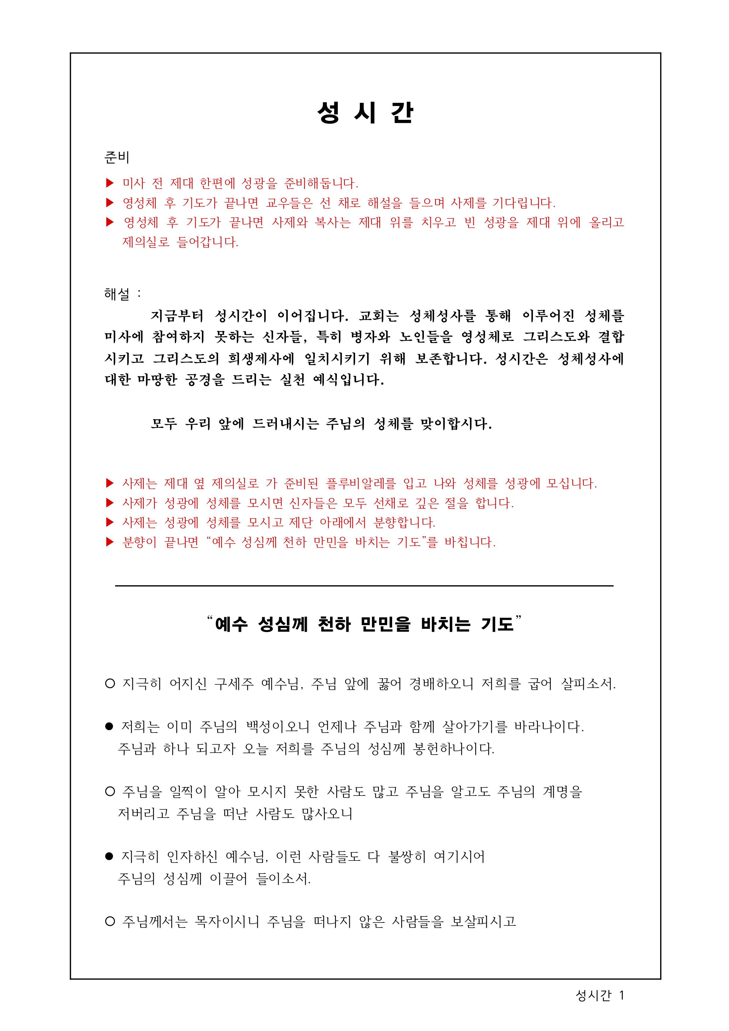 괴정성당 성시간(201909수정) 1.jpg