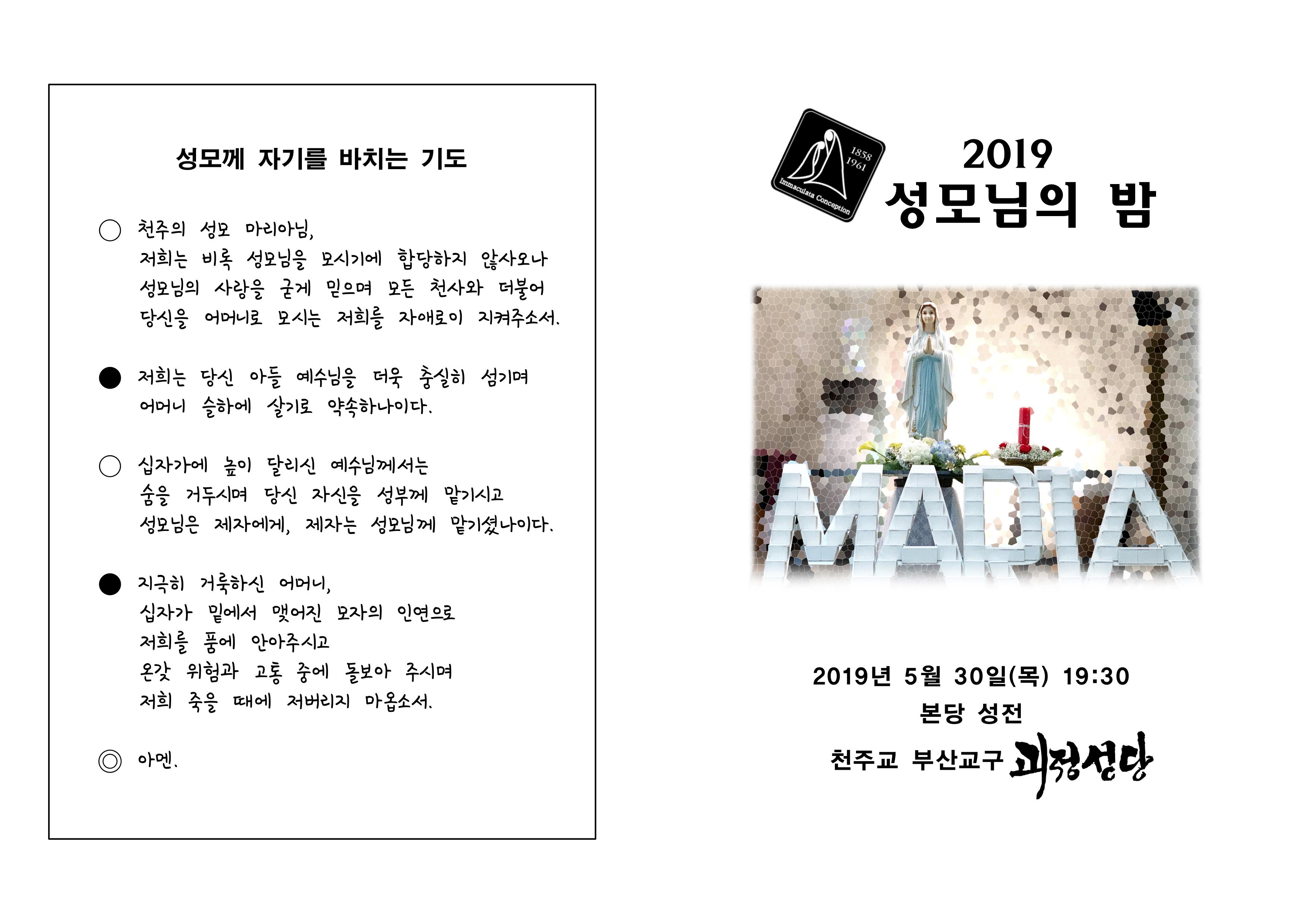 성모님의 밤(2019)-수정2.jpg