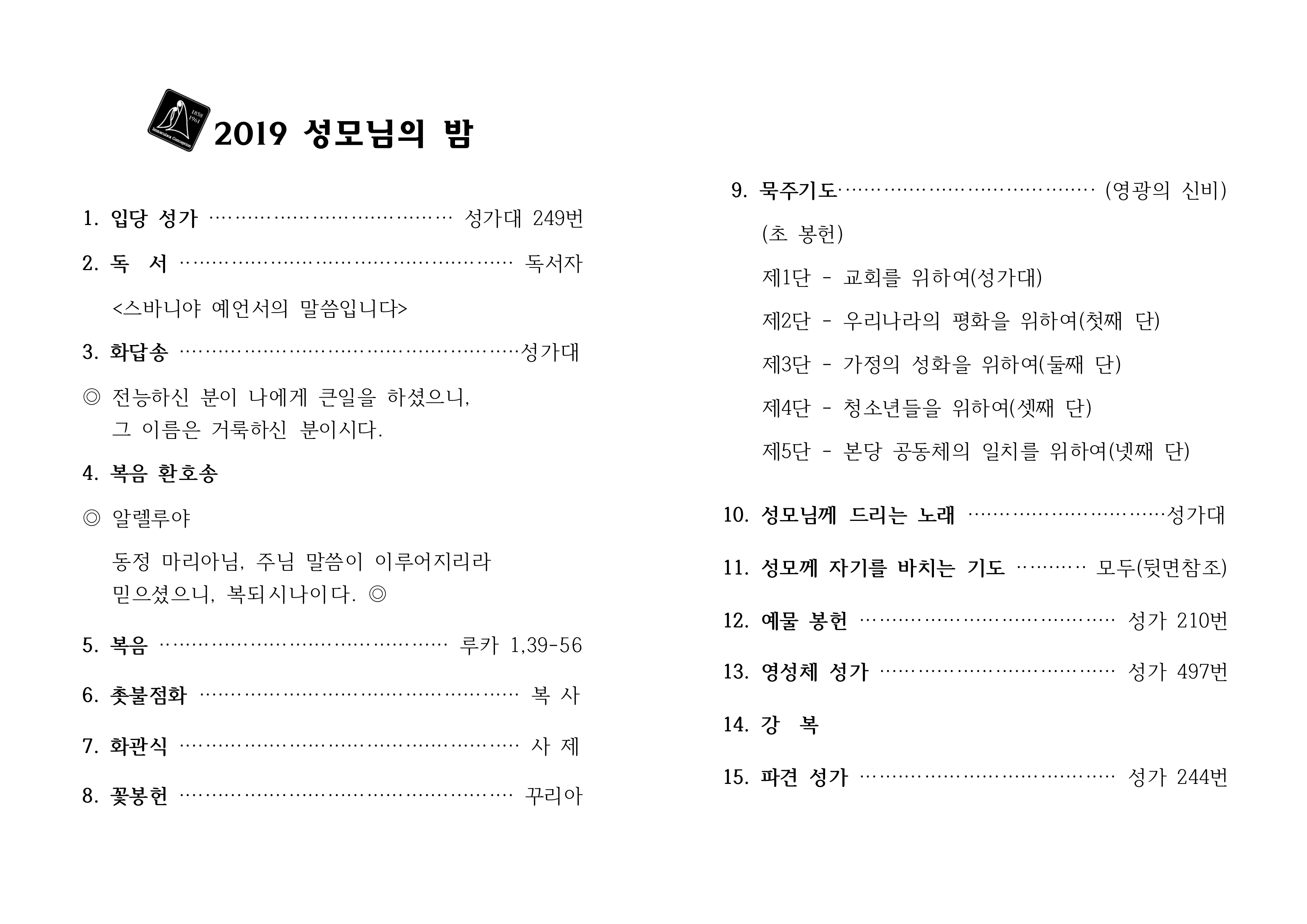 성모님의 밤(2019)-수정1.jpg