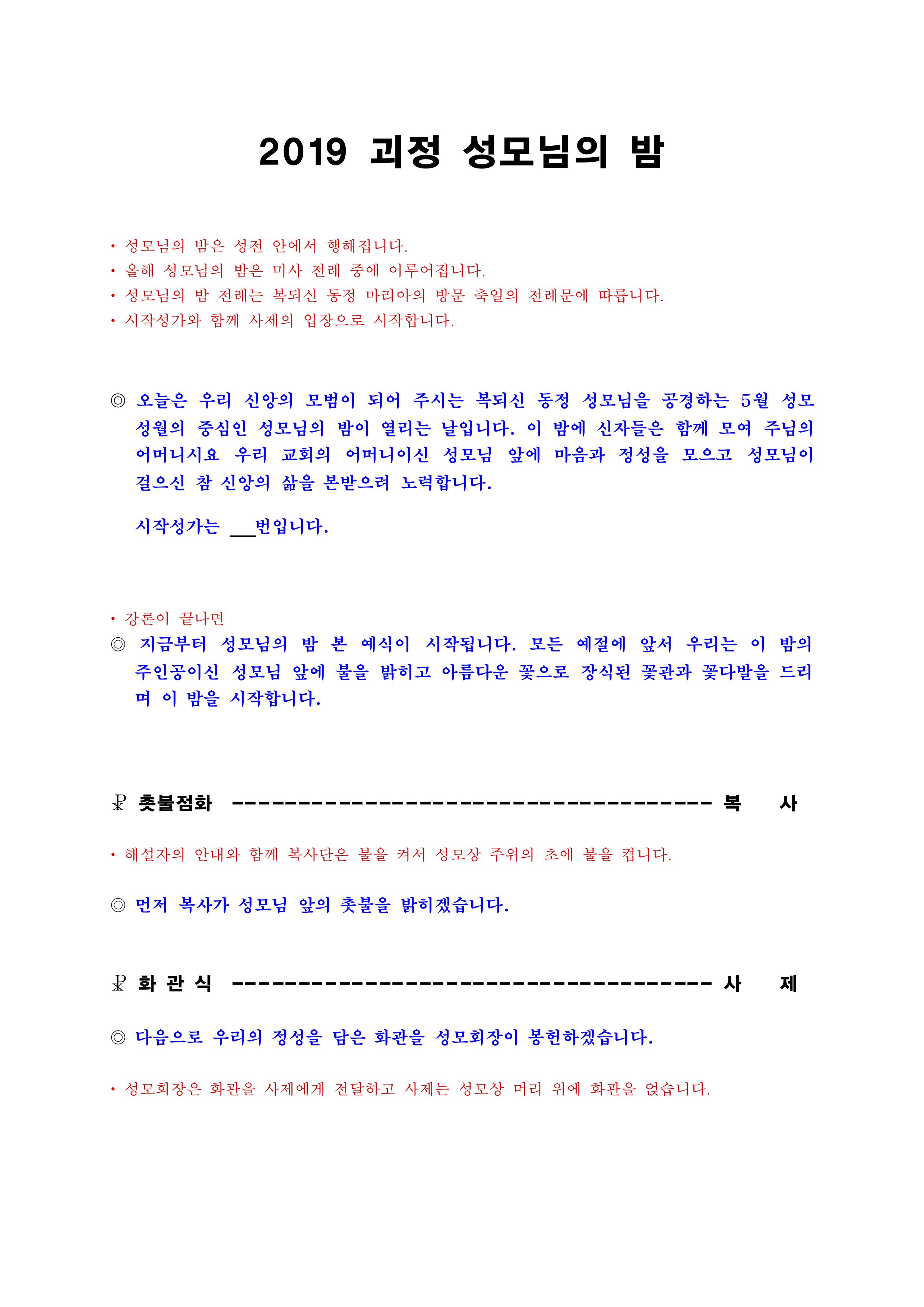 2019 괴정성당 성모님의밤1.jpg