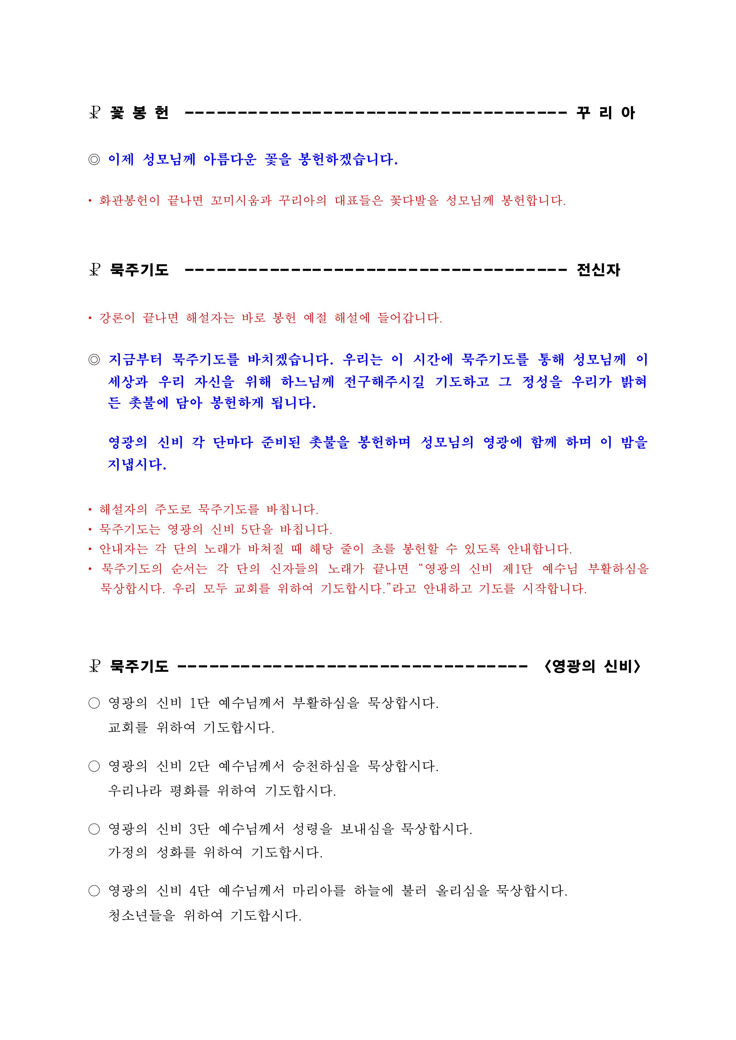 2019 괴정성당 성모님의밤2.jpg