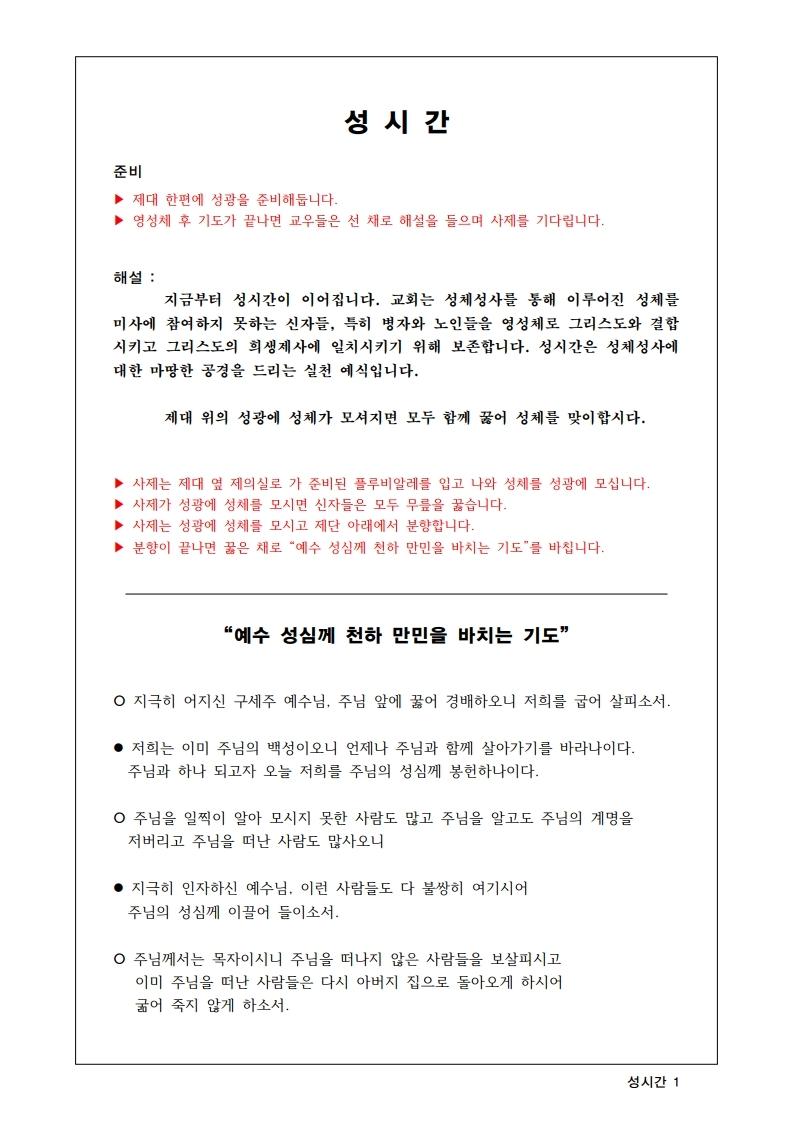 괴정성당 성시간 전례.pdf_page_1.jpg