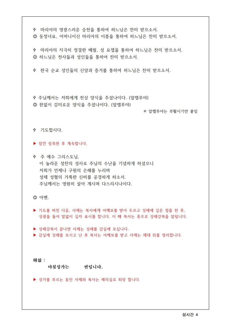 괴정성당 성시간 전례.pdf_page_4.jpg