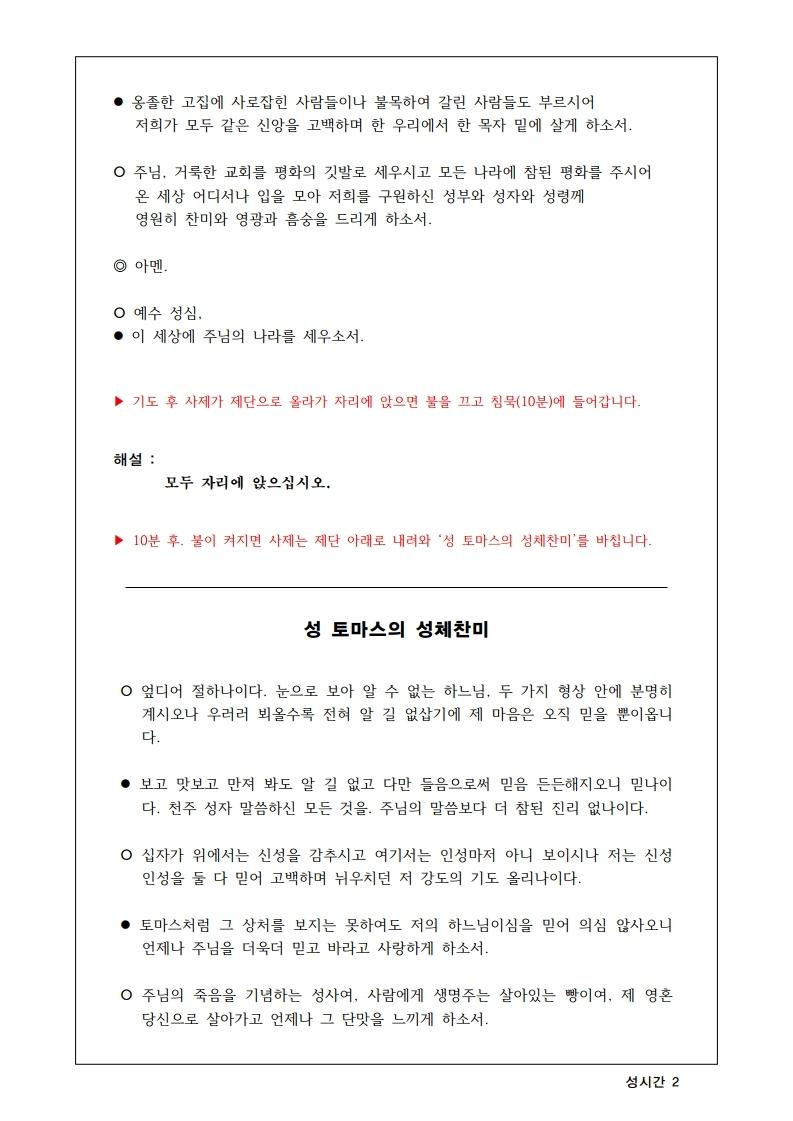 괴정성당 성시간 전례.pdf_page_2.jpg