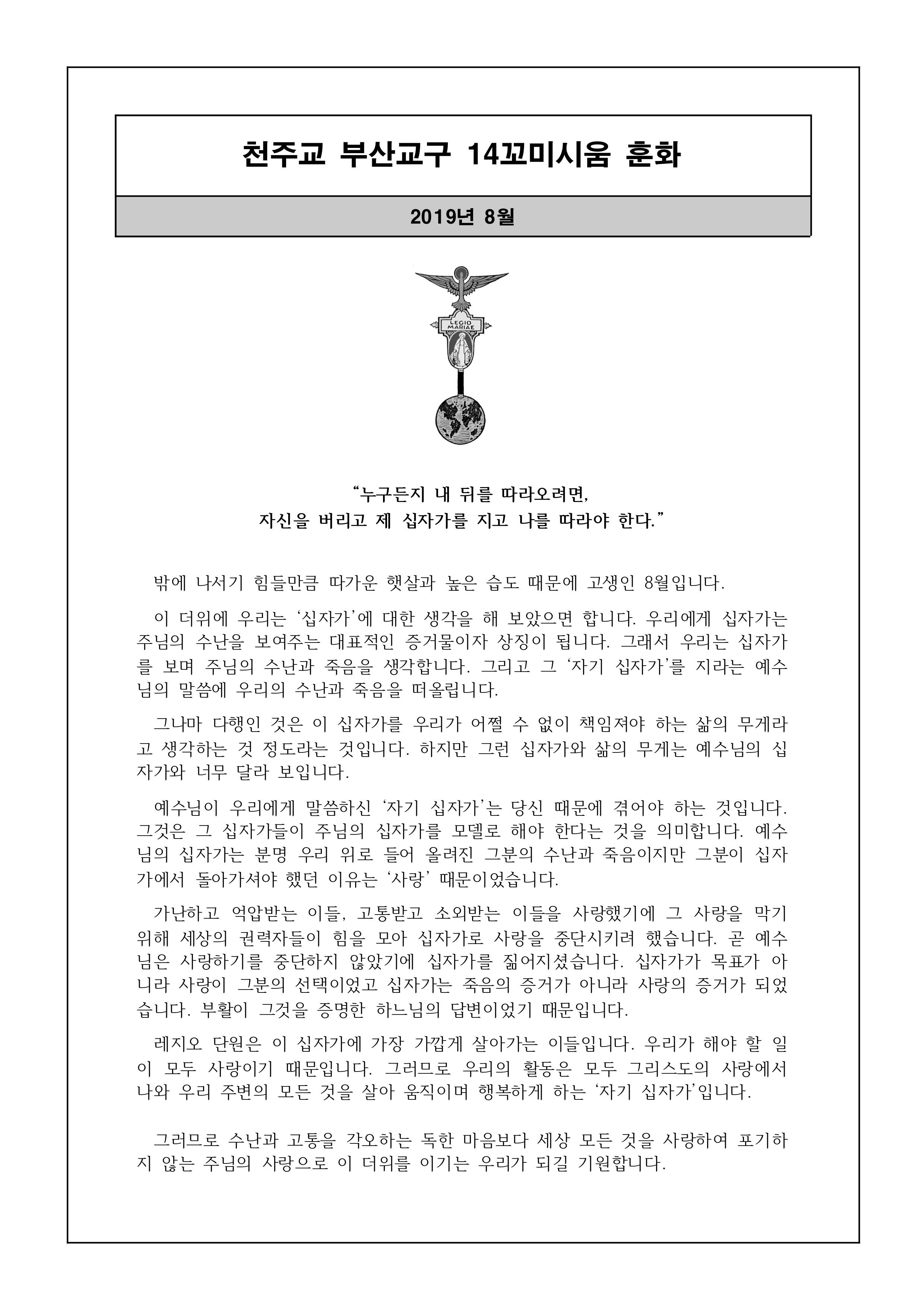 2019년 8월 꼬미시움 훈화.jpg