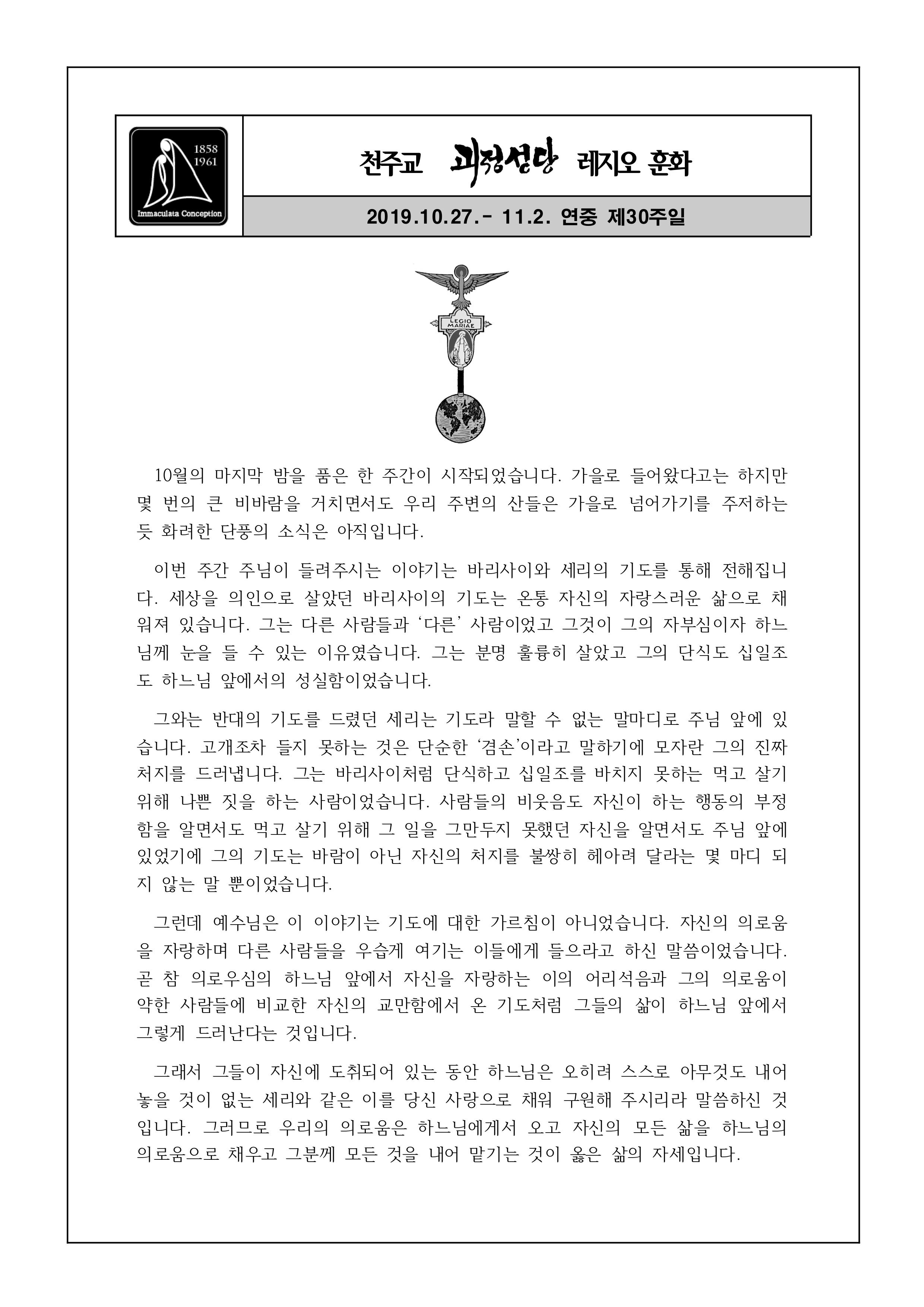 20191027 괴정성당 레지오 훈화.jpg