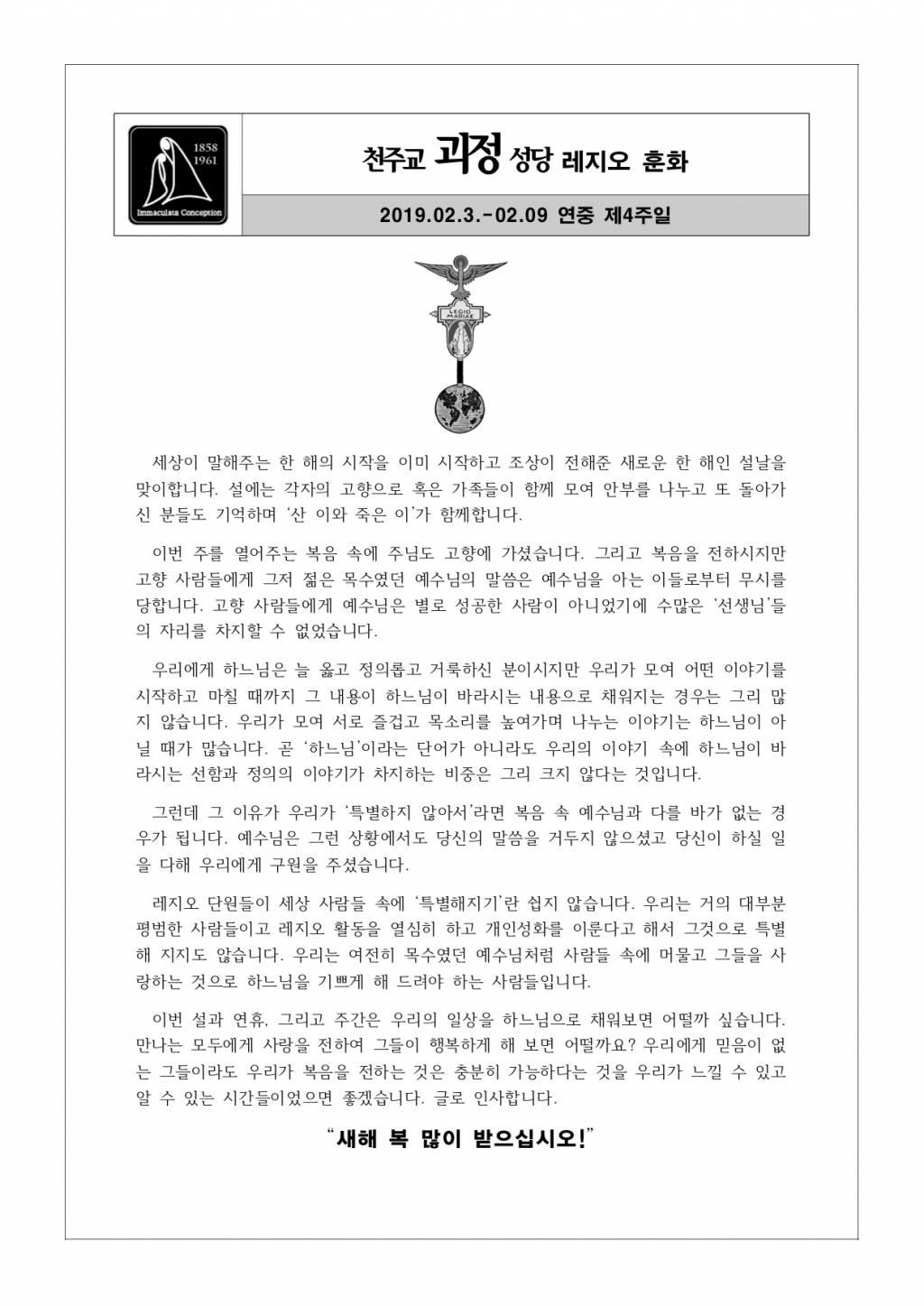 20190203 괴정성당 레지오 훈화.jpg