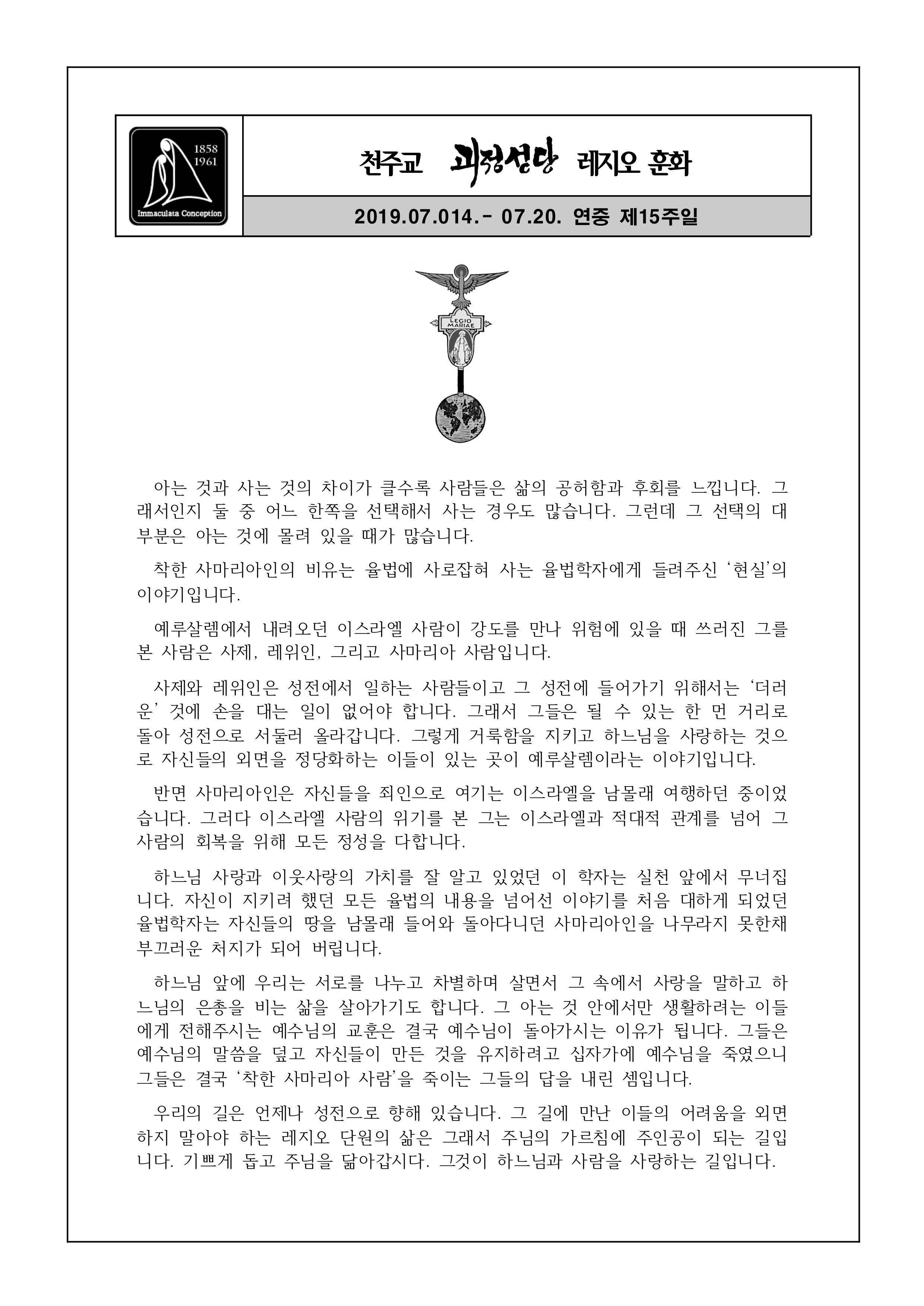 20190714 괴정성당 레지오 훈화.jpg