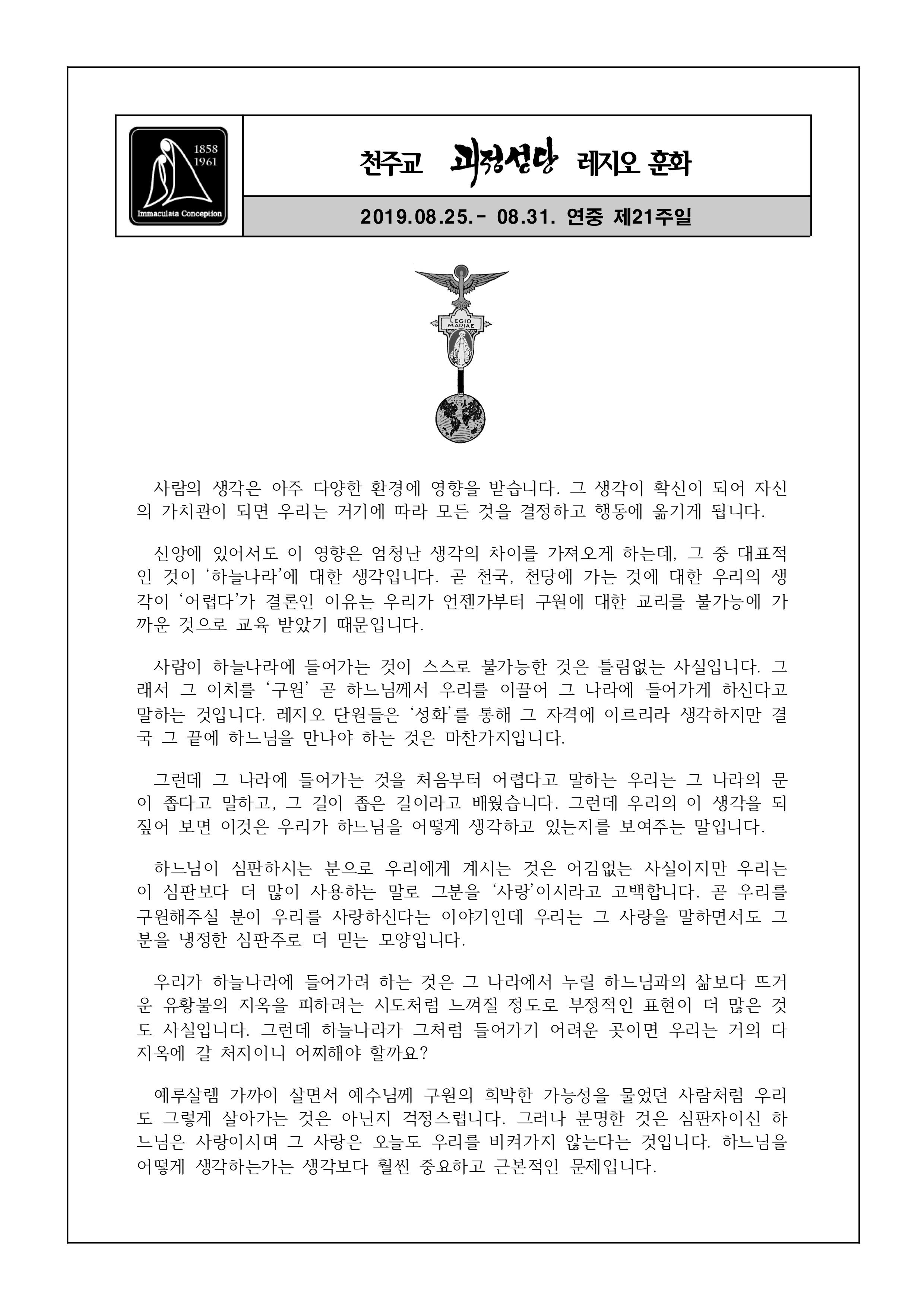 20190825 괴정성당 레지오 훈화.jpg