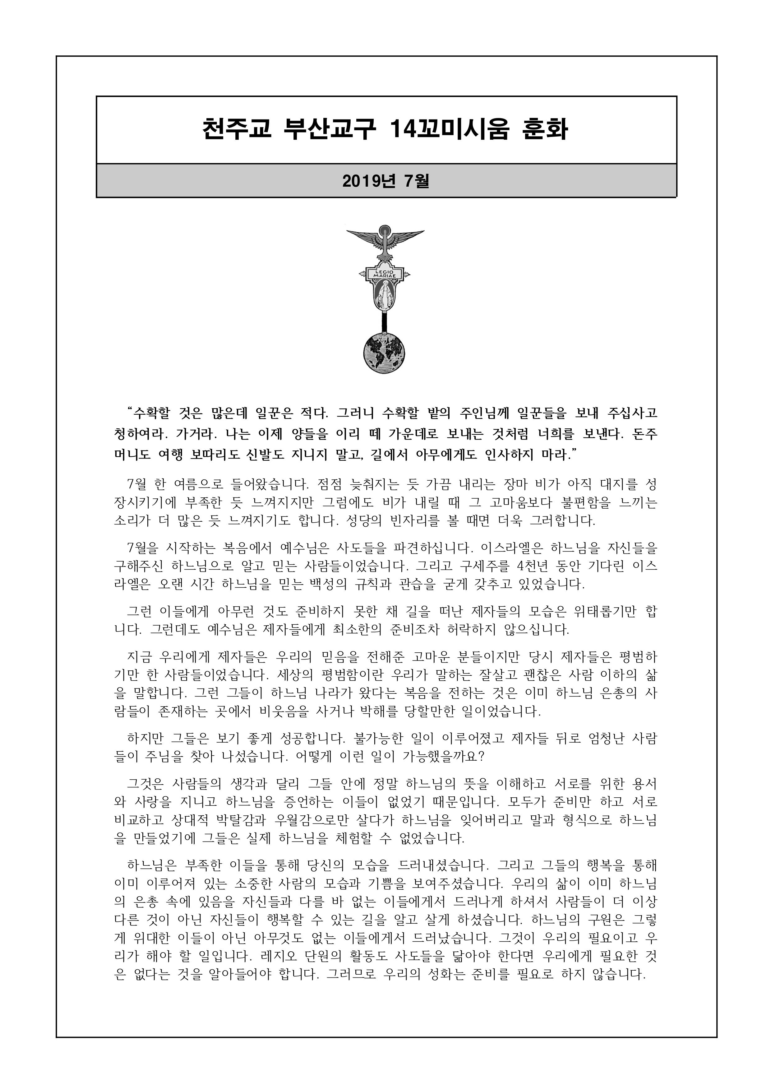 2019년 7월 꼬미시움 훈화.jpg