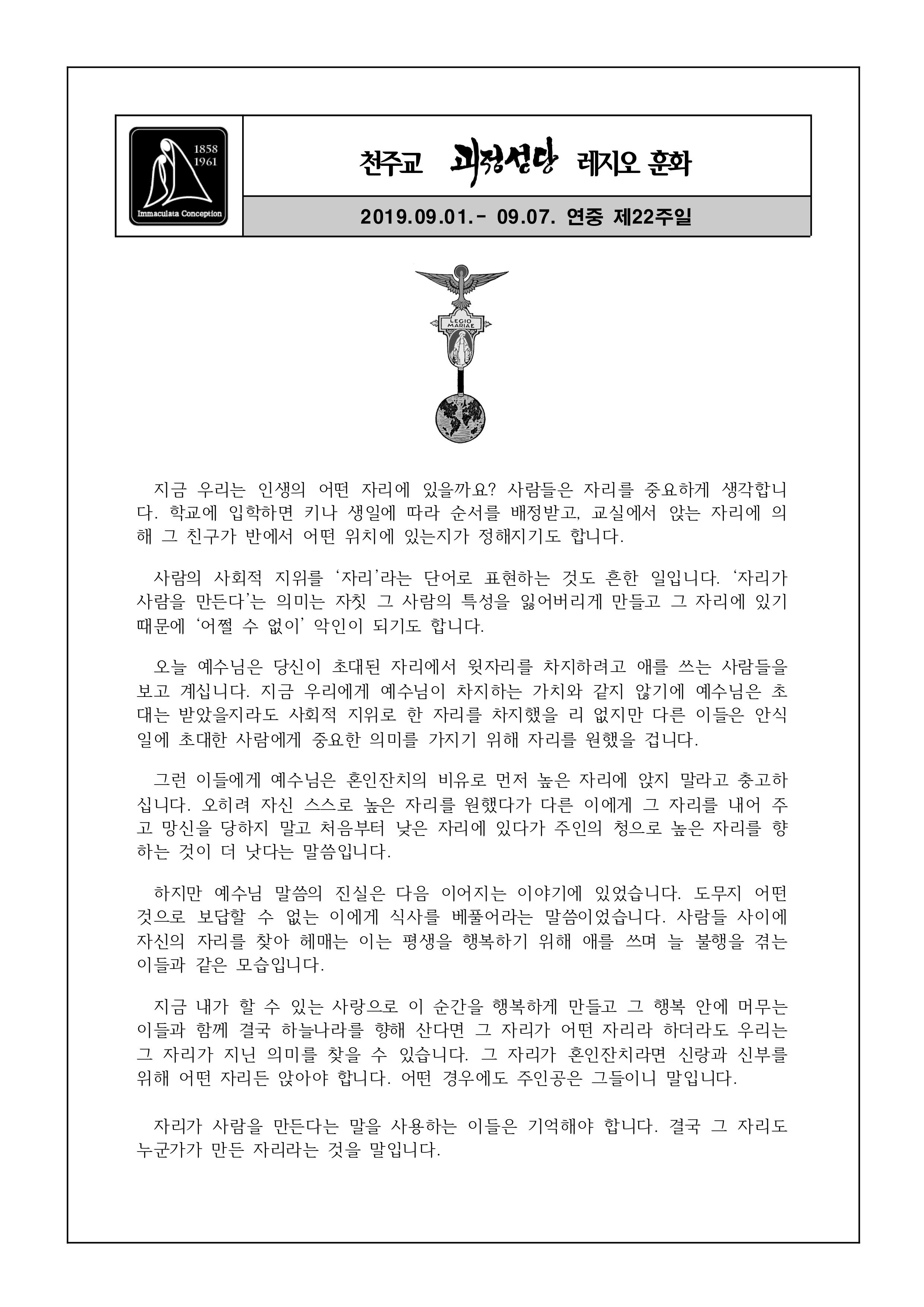 20190901 괴정성당 레지오 훈화.jpg