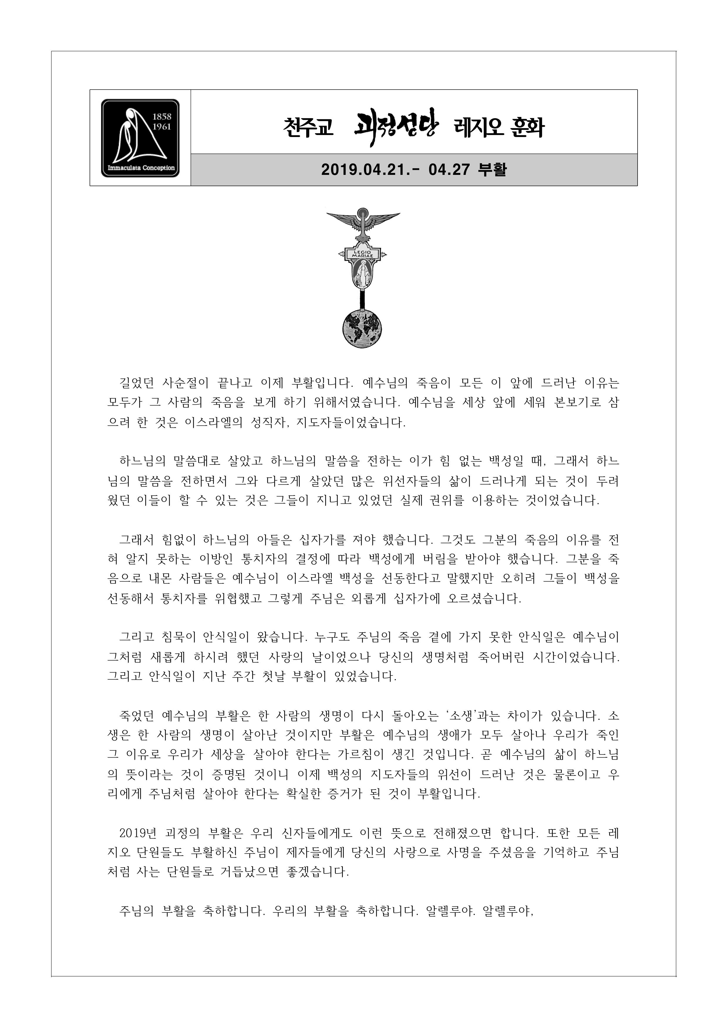 20190421 괴정성당 레지오 훈화.jpg