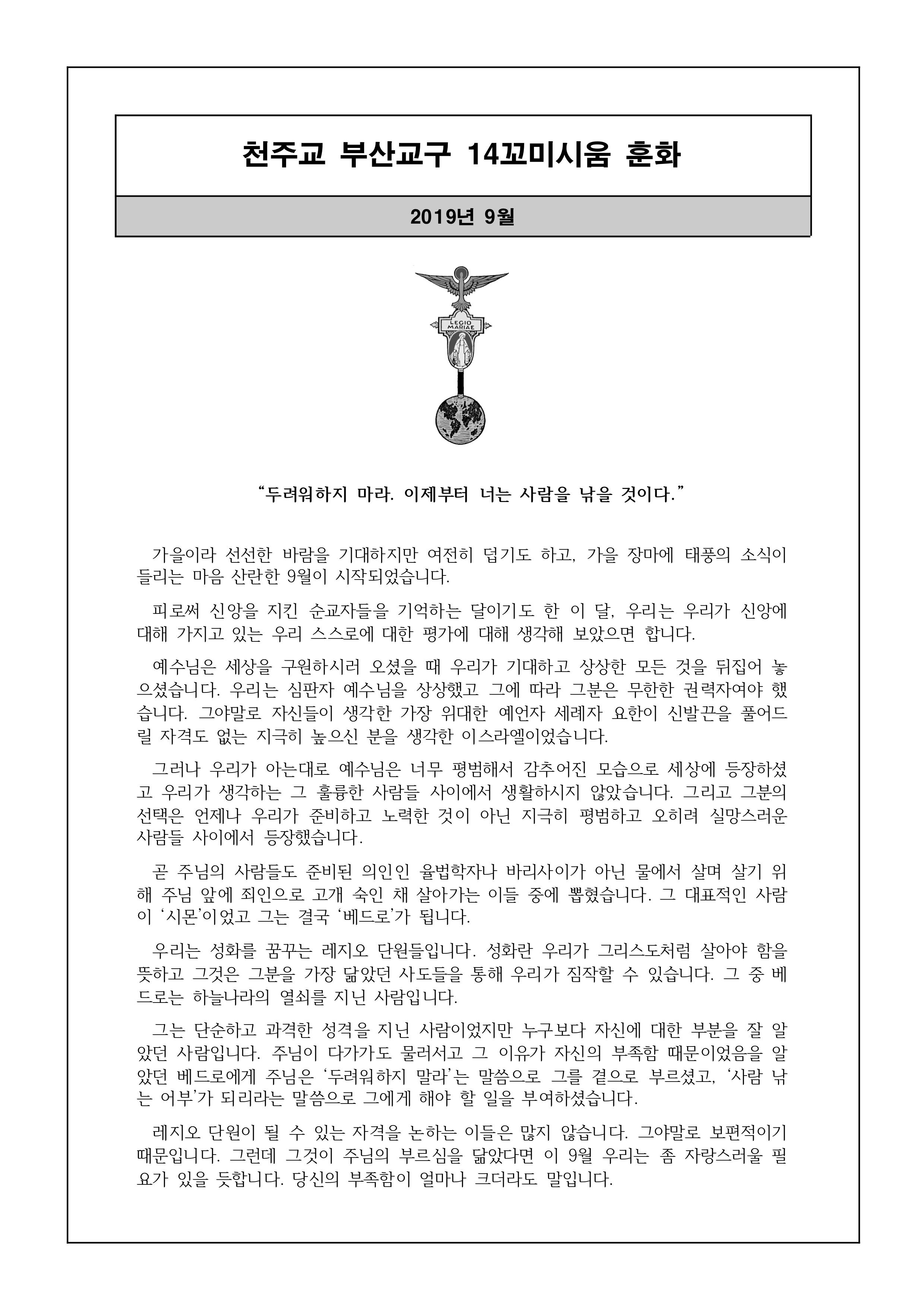 2019년 9월 꼬미시움 훈화.jpg