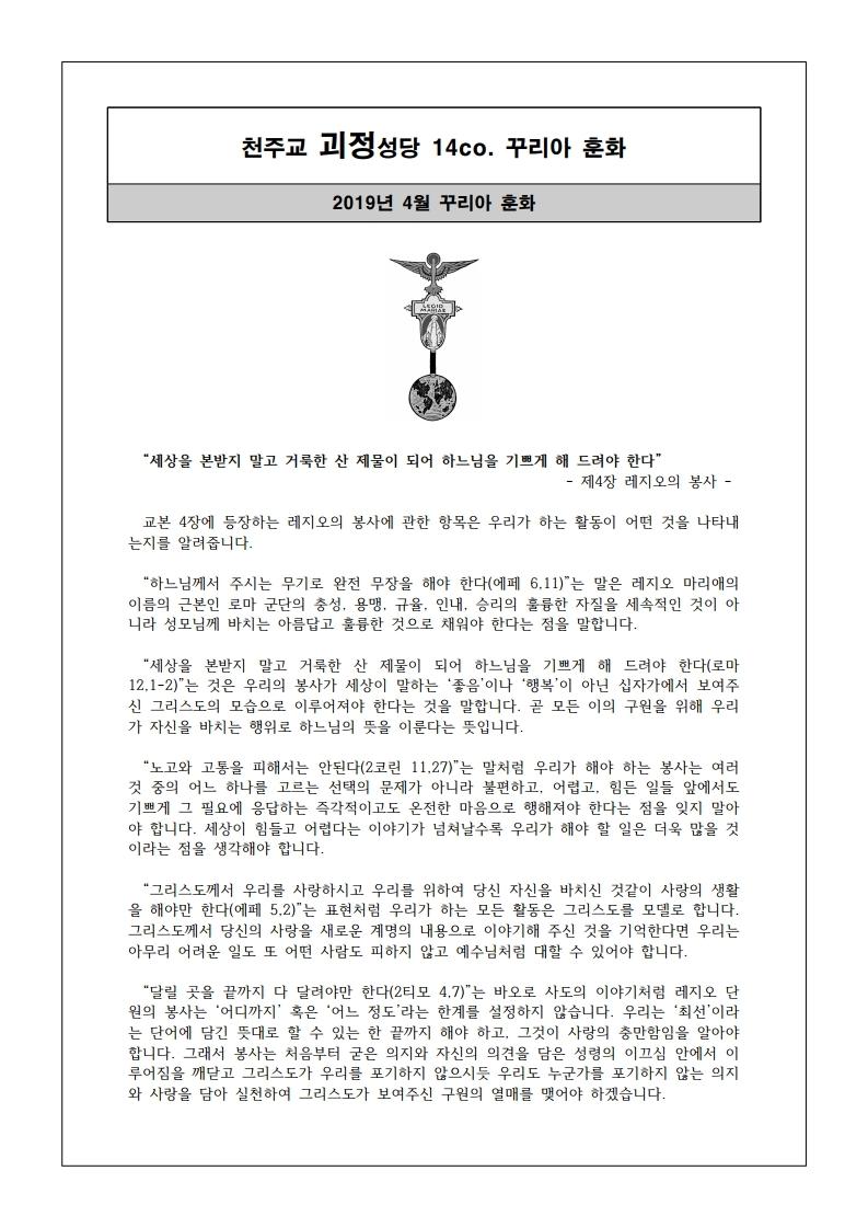 2019년 4월 괴정성당 꾸리아 훈화.pdf_page_1.jpg