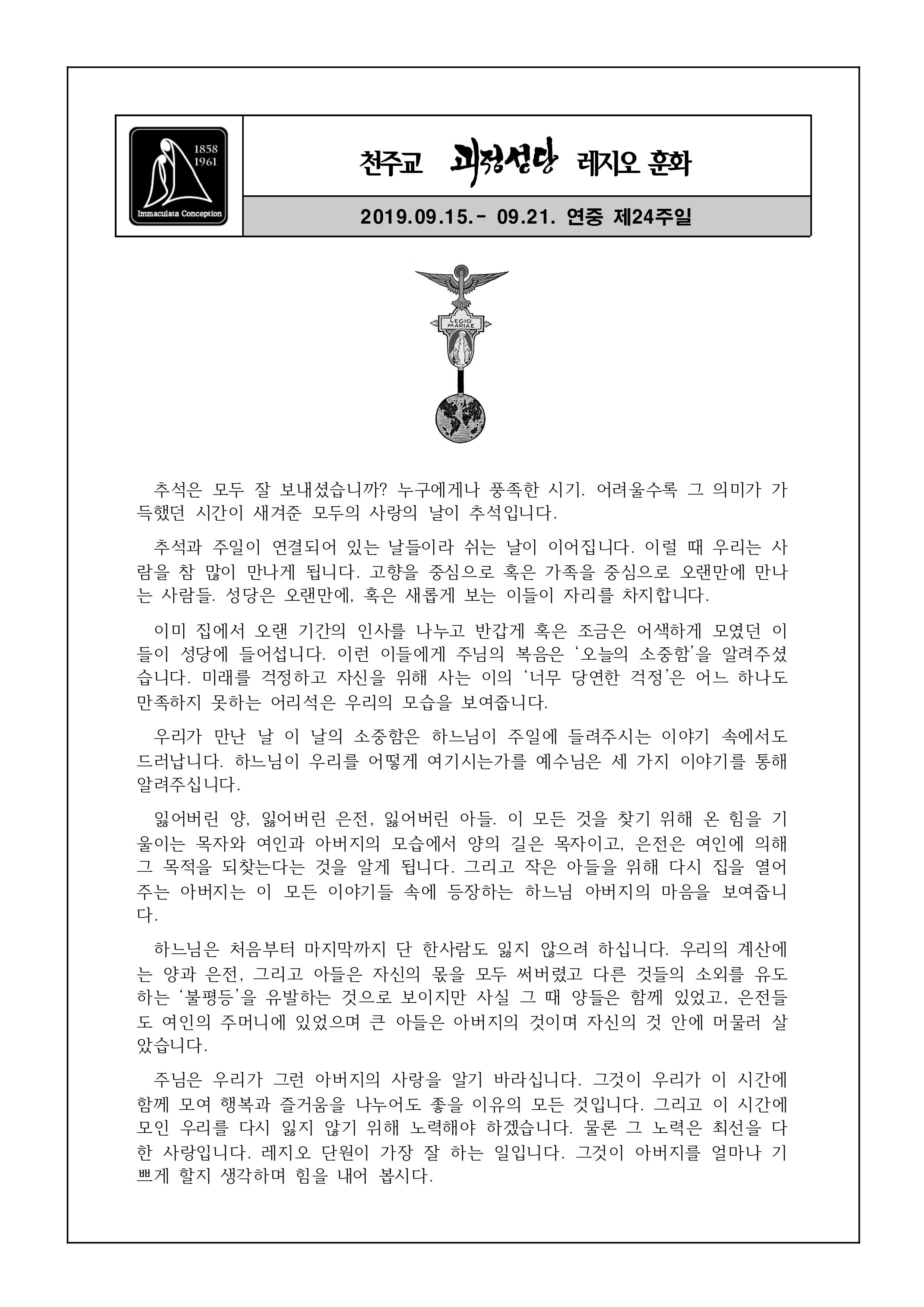 20190915 괴정성당 레지오 훈화.jpg