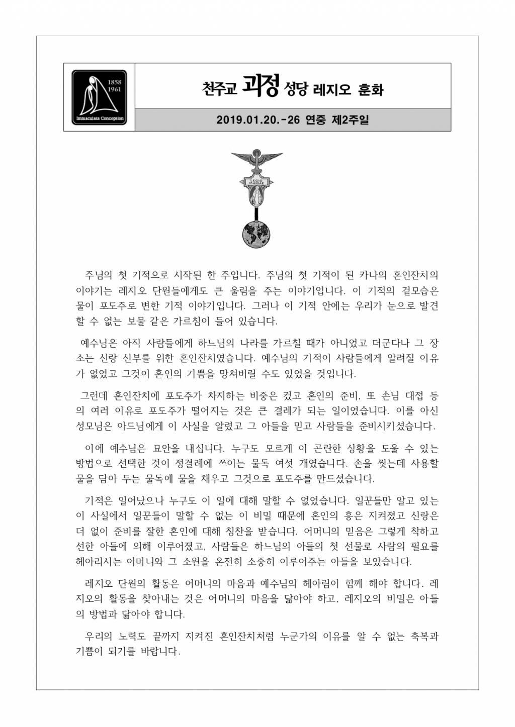 20190120 괴정성당 레지오 훈화.jpg