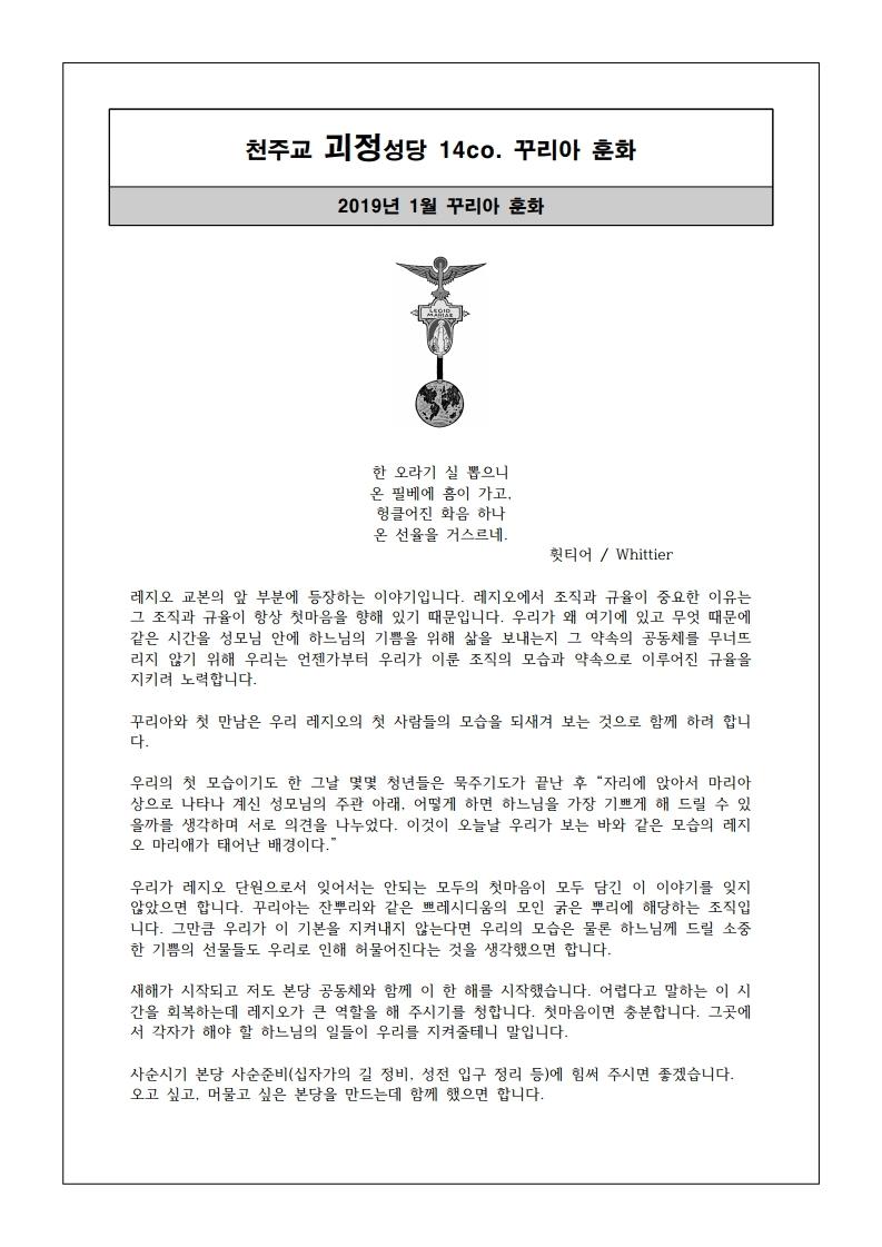 2019년 1월 괴정성당 꾸리아 훈화.pdf_page_1.jpg