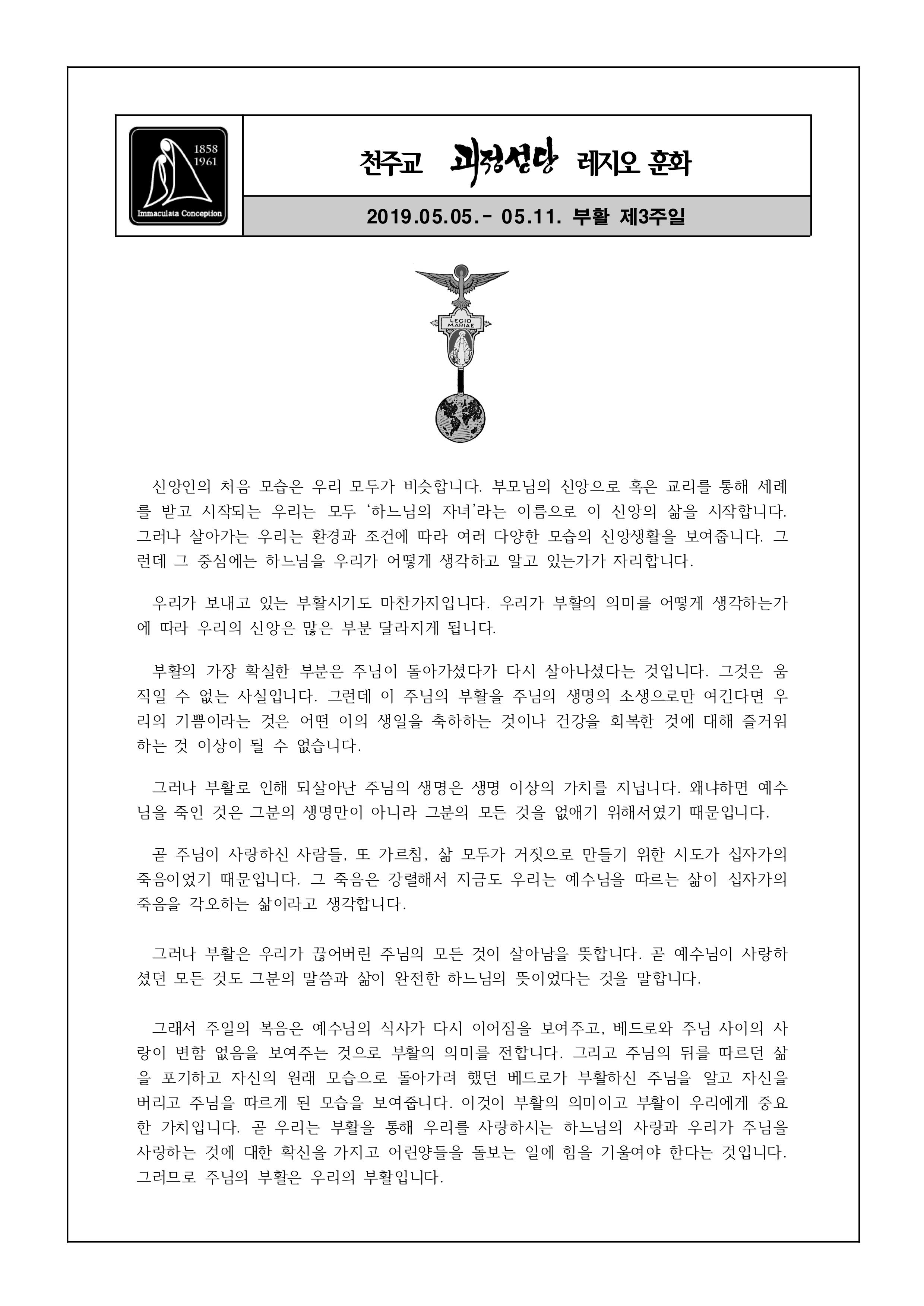 20190505 괴정성당 레지오 훈화.jpg