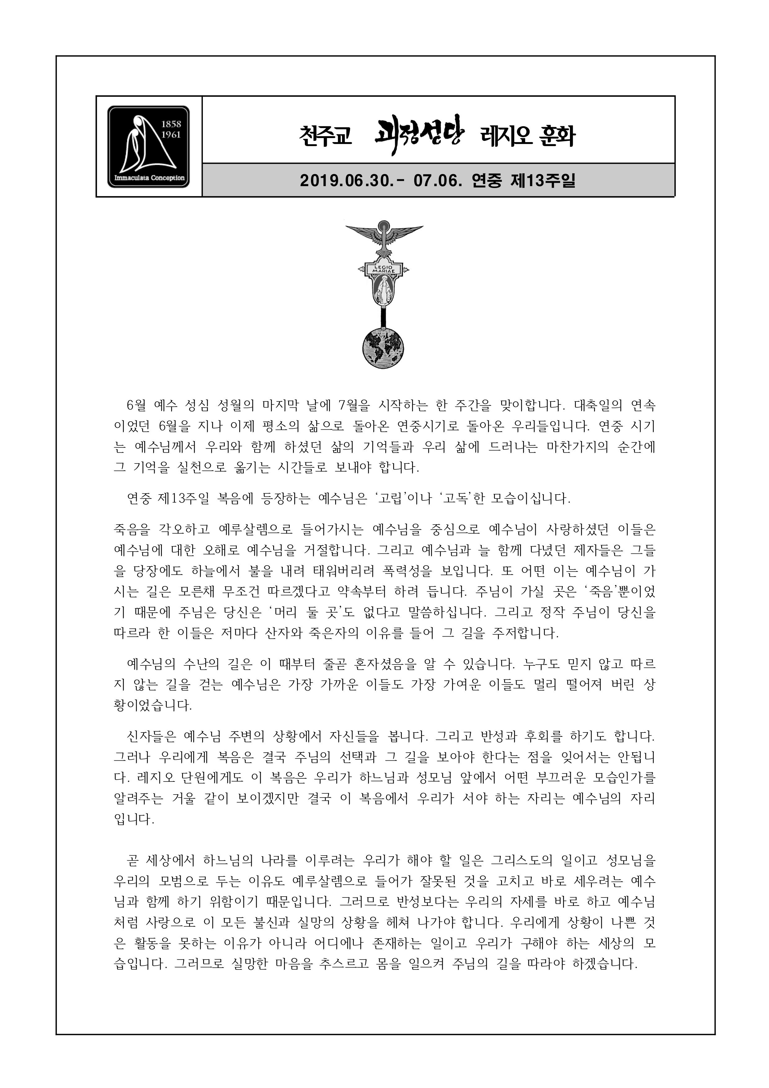 20190630 괴정성당 레지오 훈화.jpg