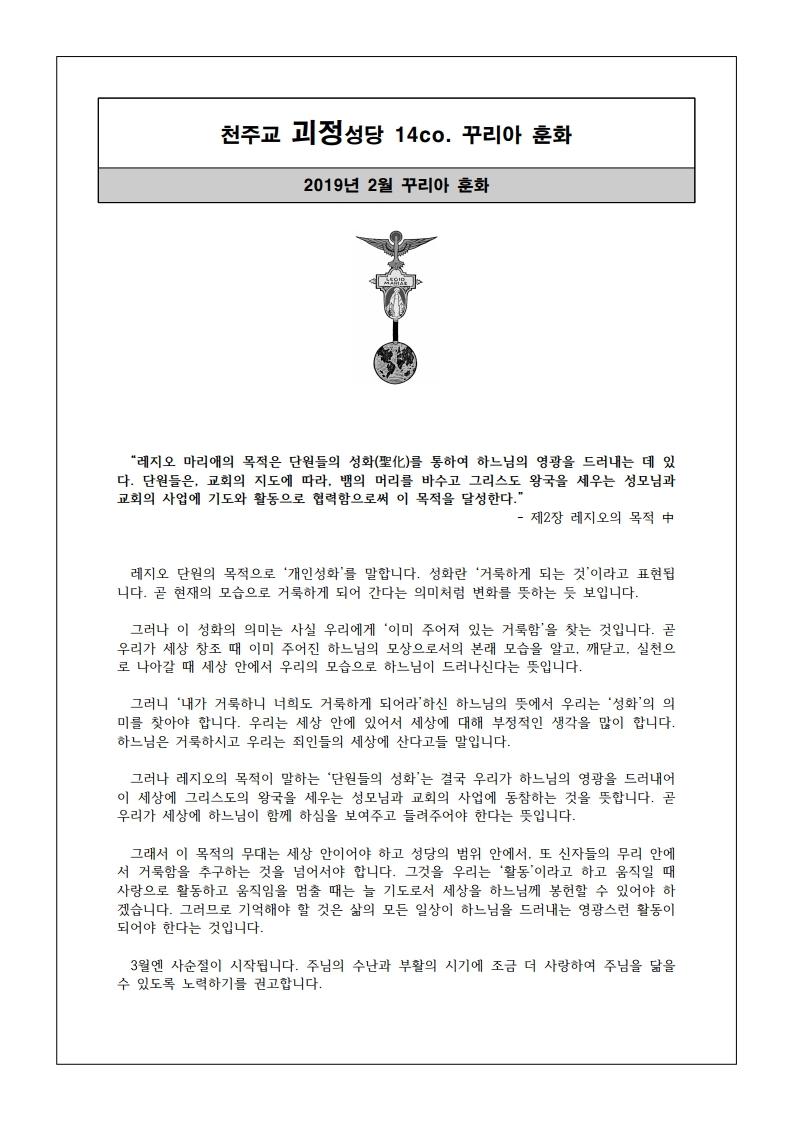 2019년 2월 괴정성당 꾸리아 훈화.pdf_page_1.jpg