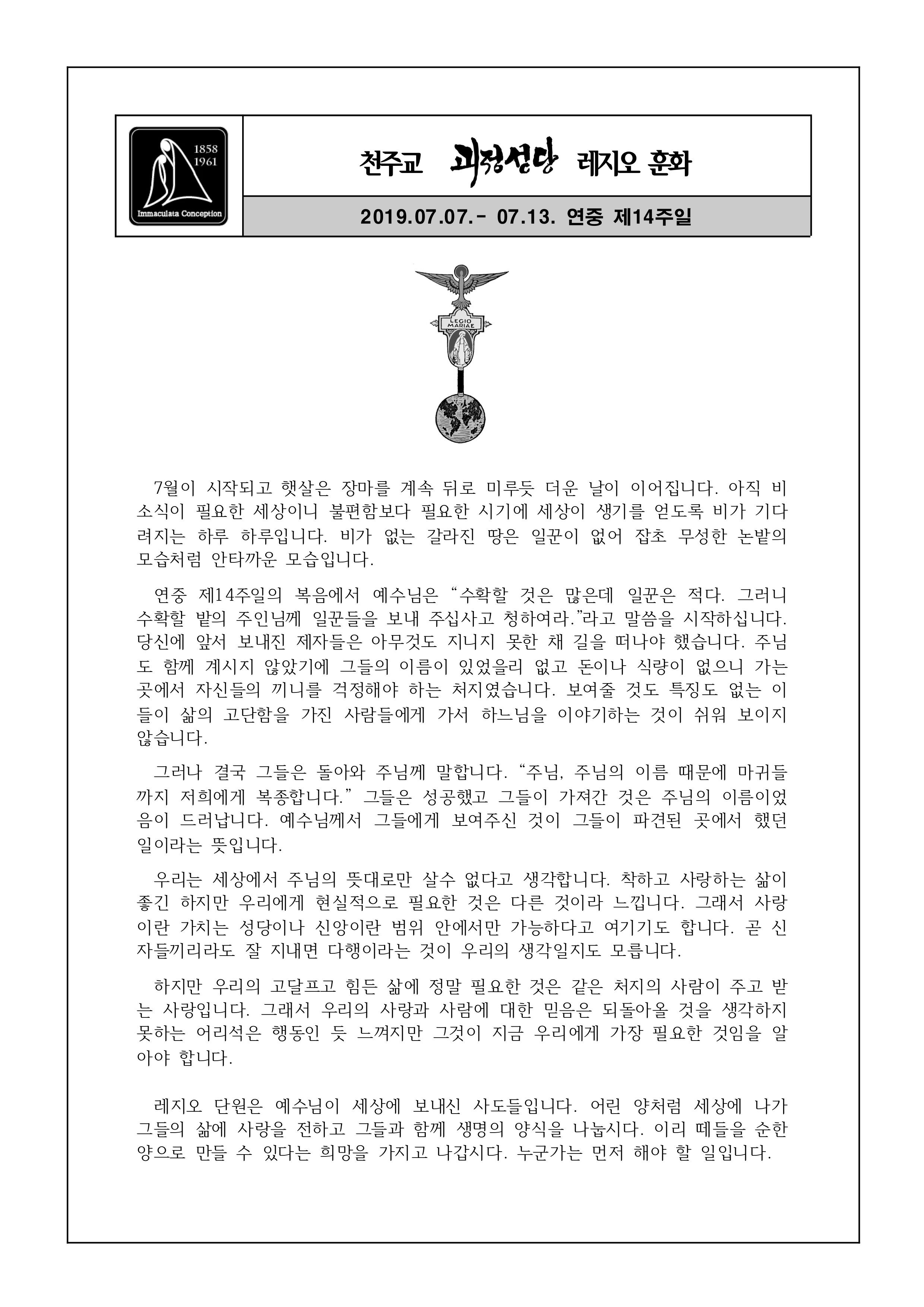 20190707 괴정성당 레지오 훈화.jpg