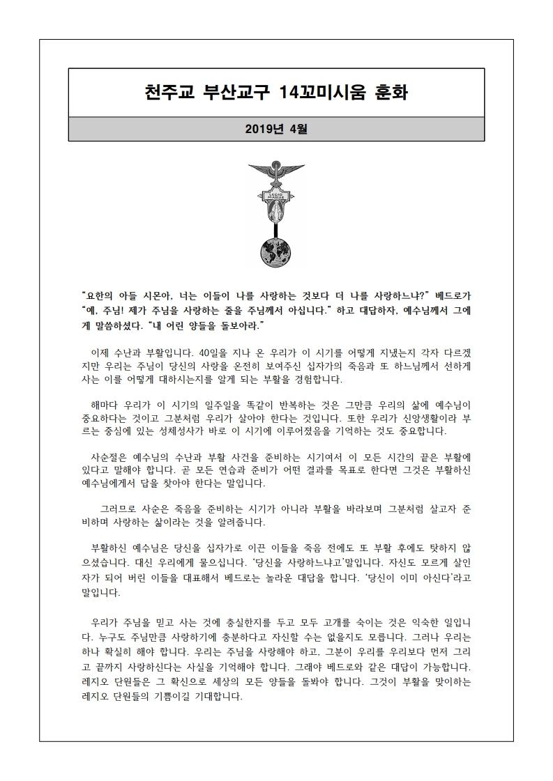 2019년 4월 꼬미시움 훈화.pdf_page_1.jpg