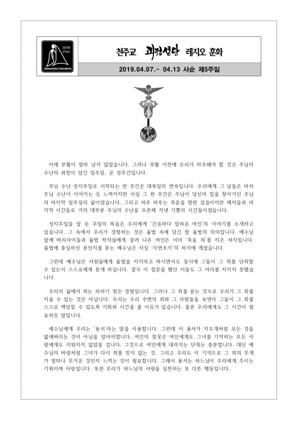20190407 괴정성당 레지오 훈화.jpg
