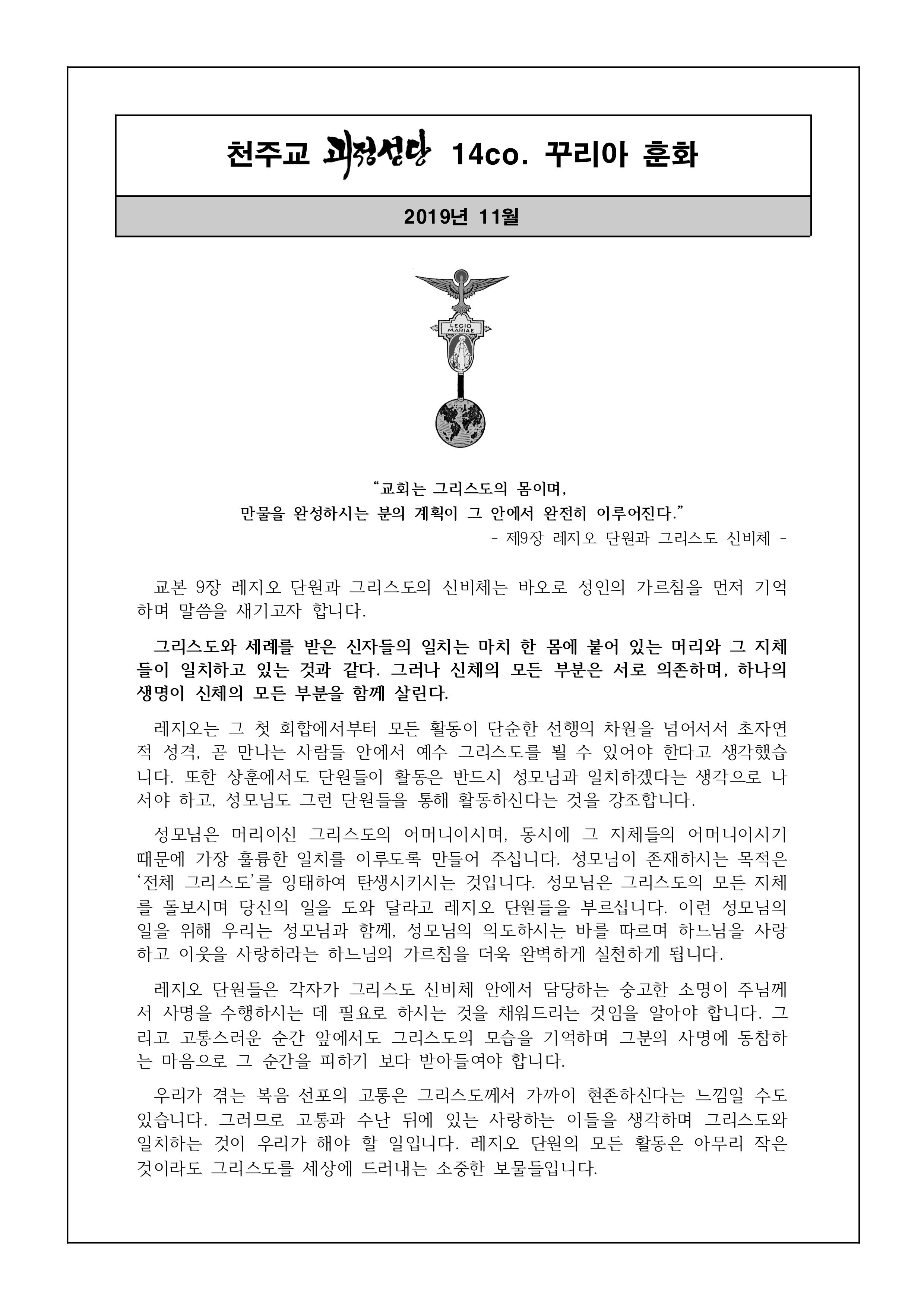 2019년 11월 꾸리아 훈화.jpg