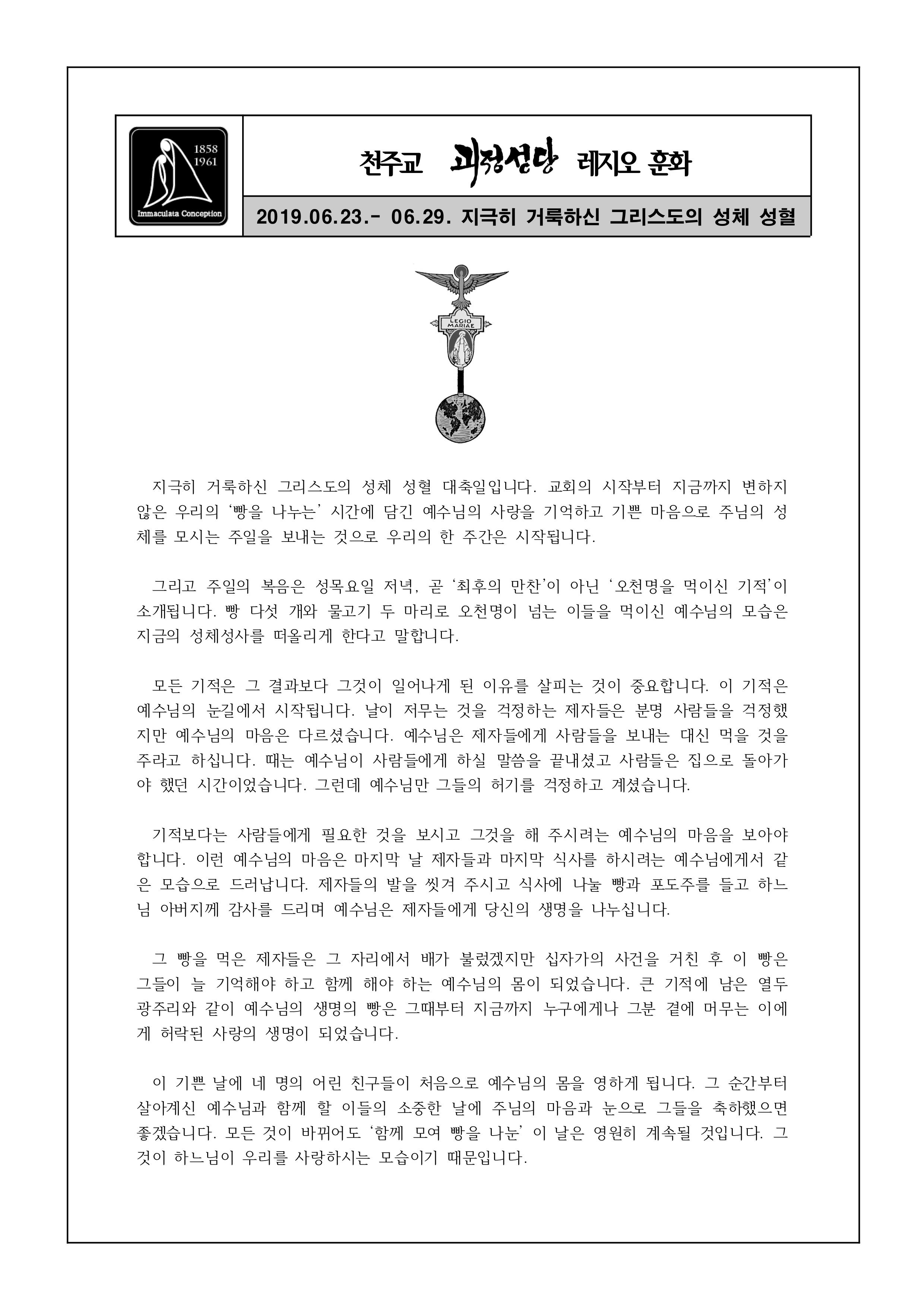 20190623 괴정성당 레지오 훈화.jpg
