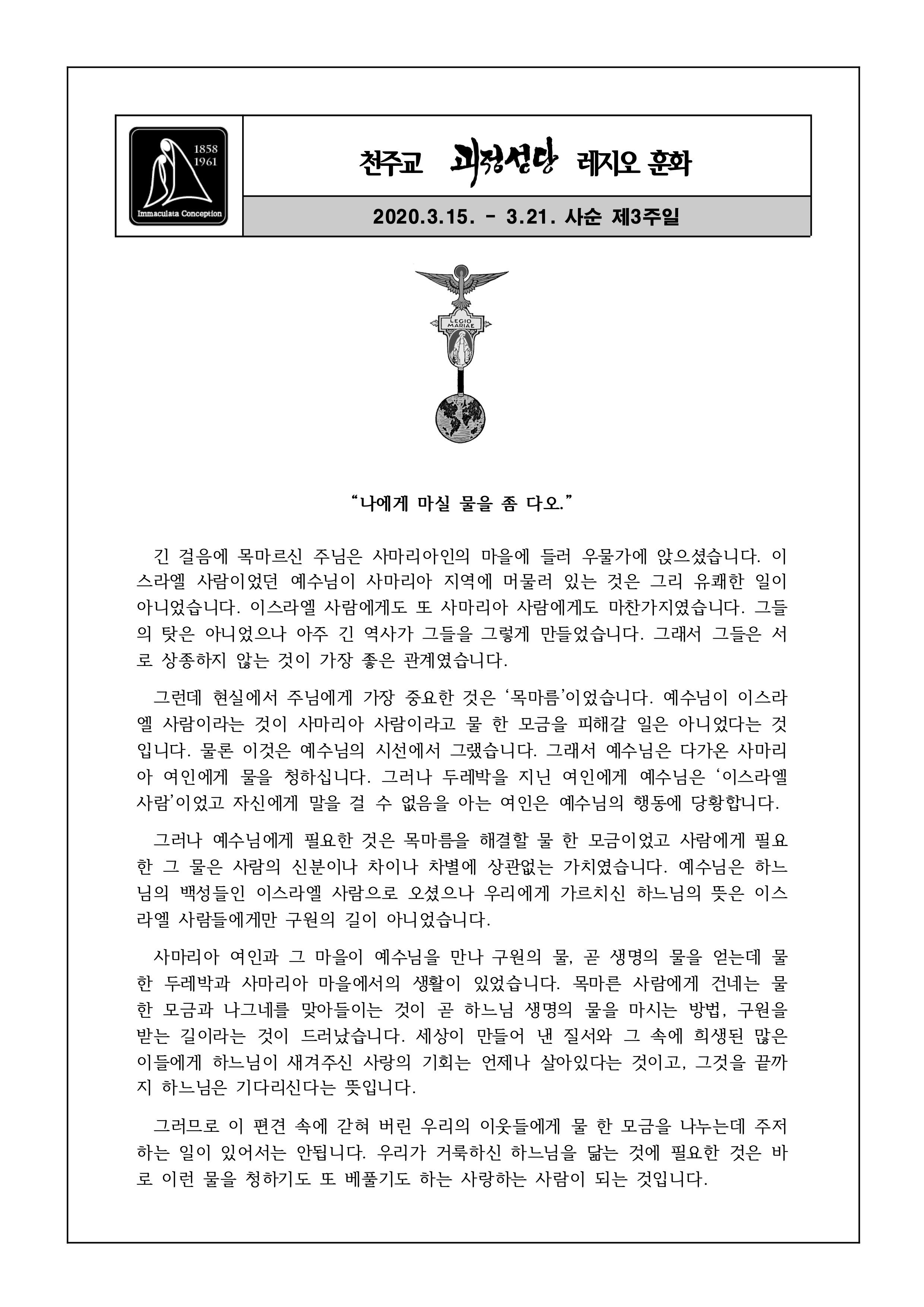 20200315 괴정성당 레지오 훈화.jpg