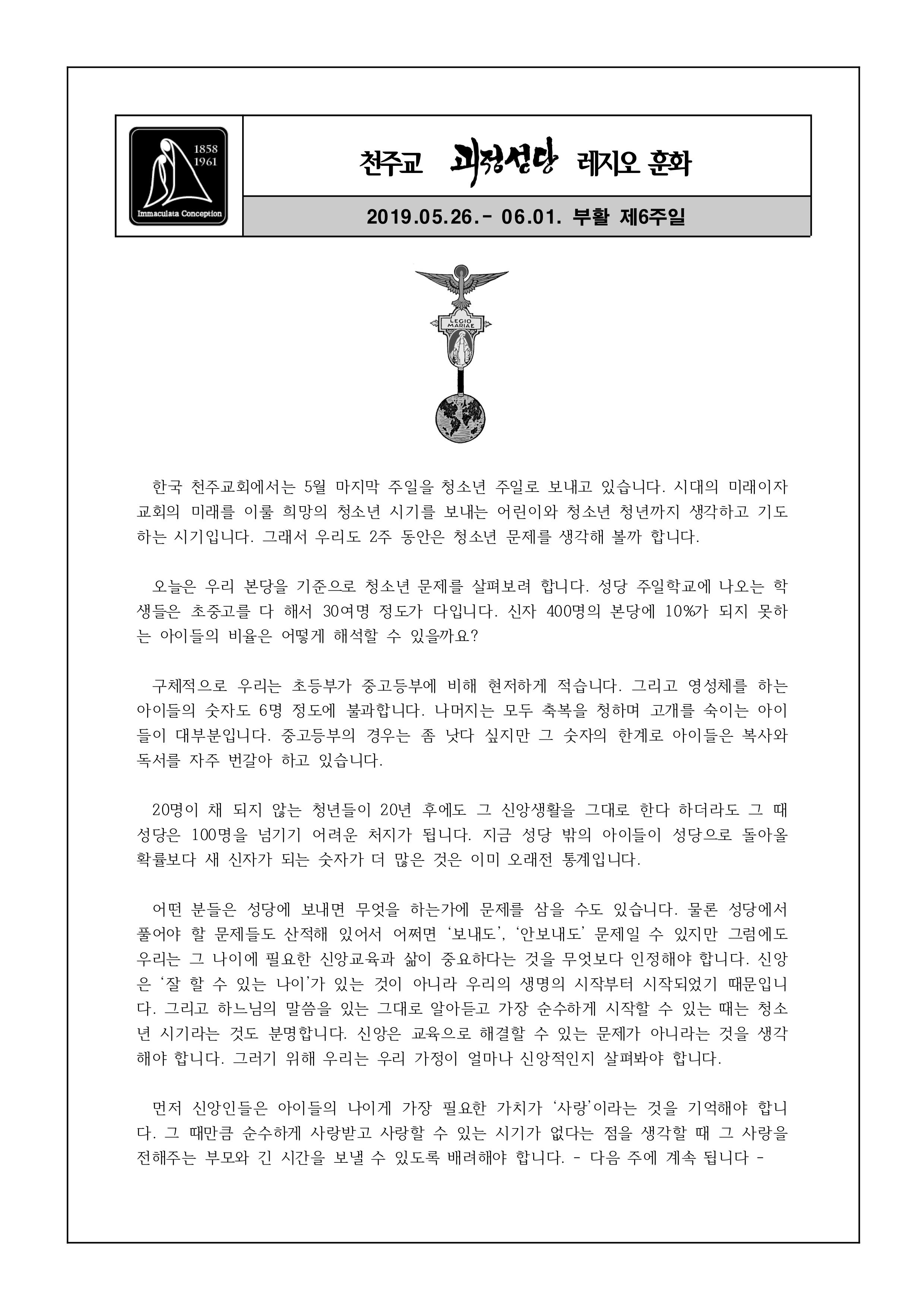 20190526 괴정성당 레지오 훈화.jpg