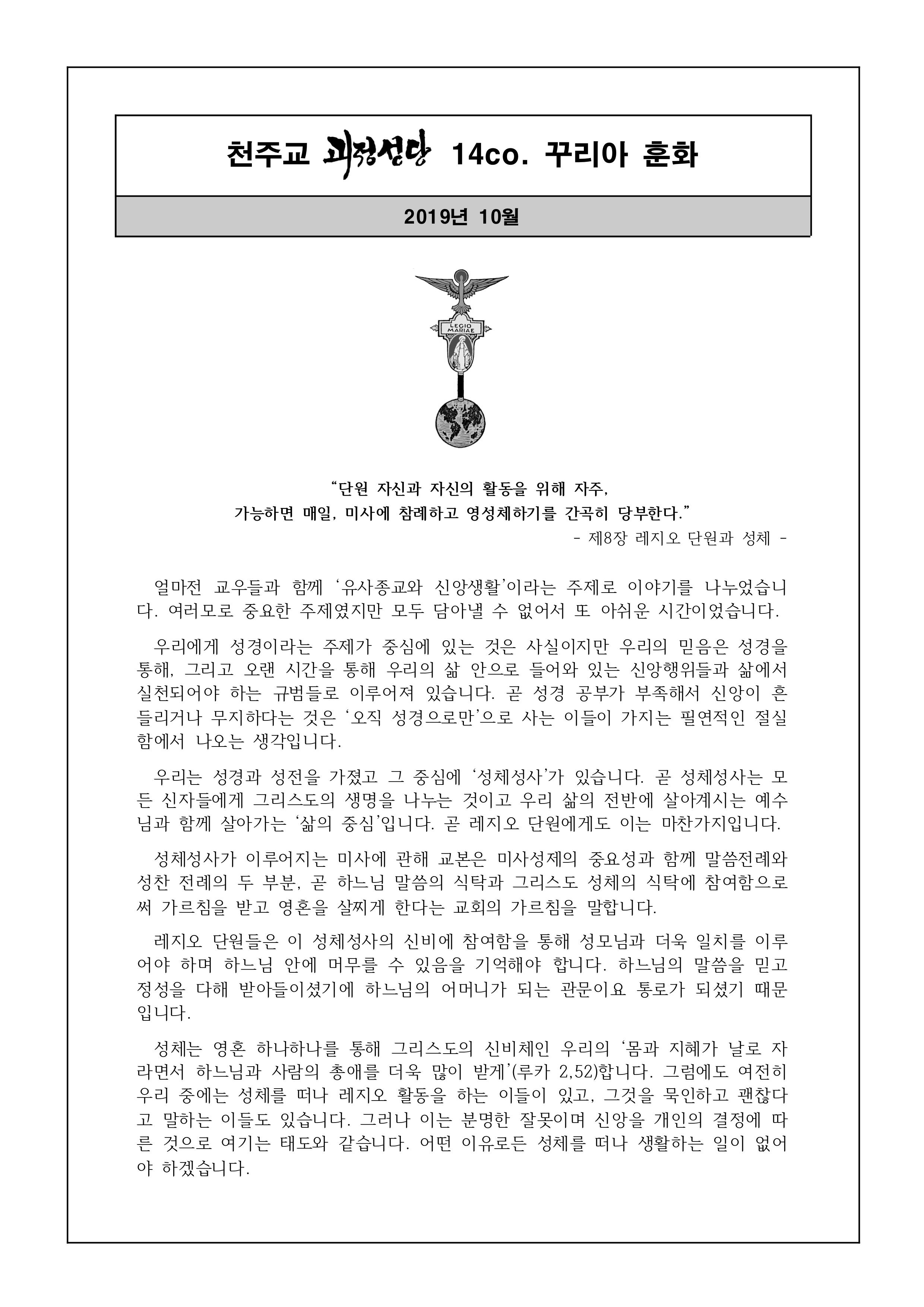 2019년 10월 꾸리아 훈화.jpg