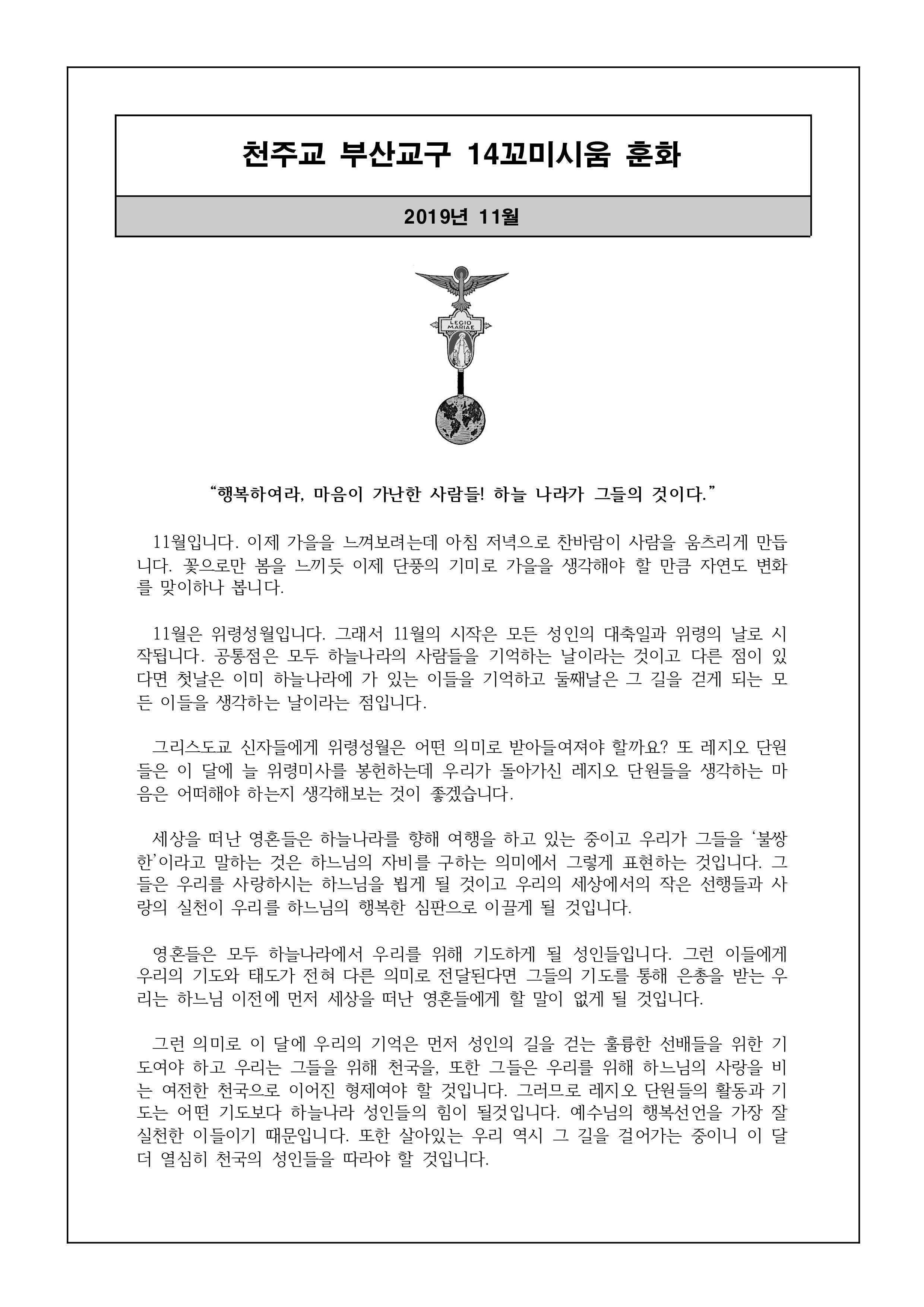 2019년 11월 꼬미시움 훈화.jpg