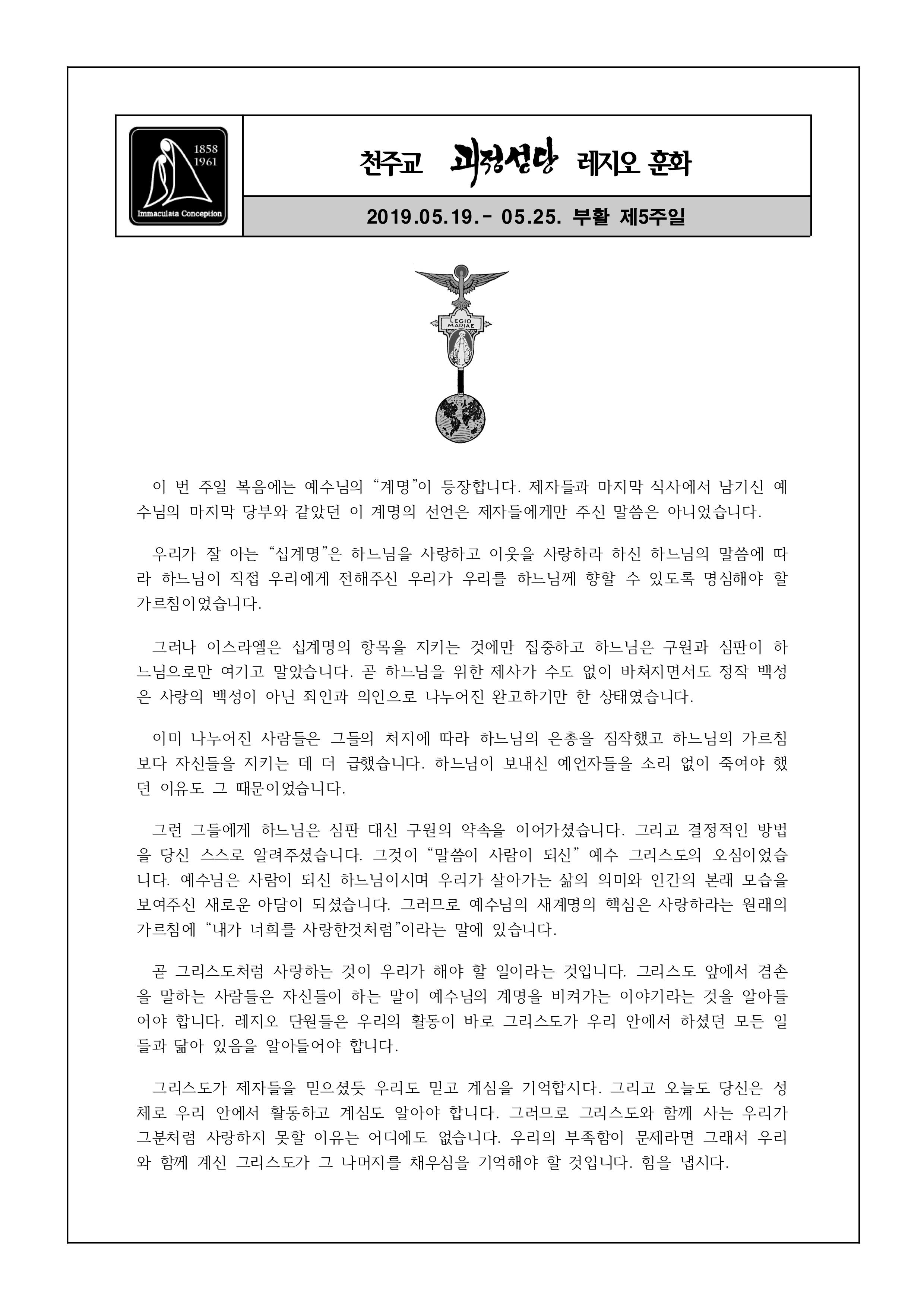 20190519 괴정성당 레지오 훈화.jpg