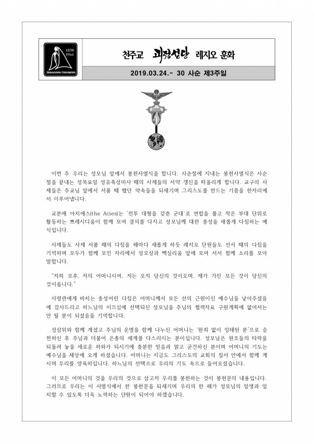 20190324 괴정성당 레지오 훈화.jpg