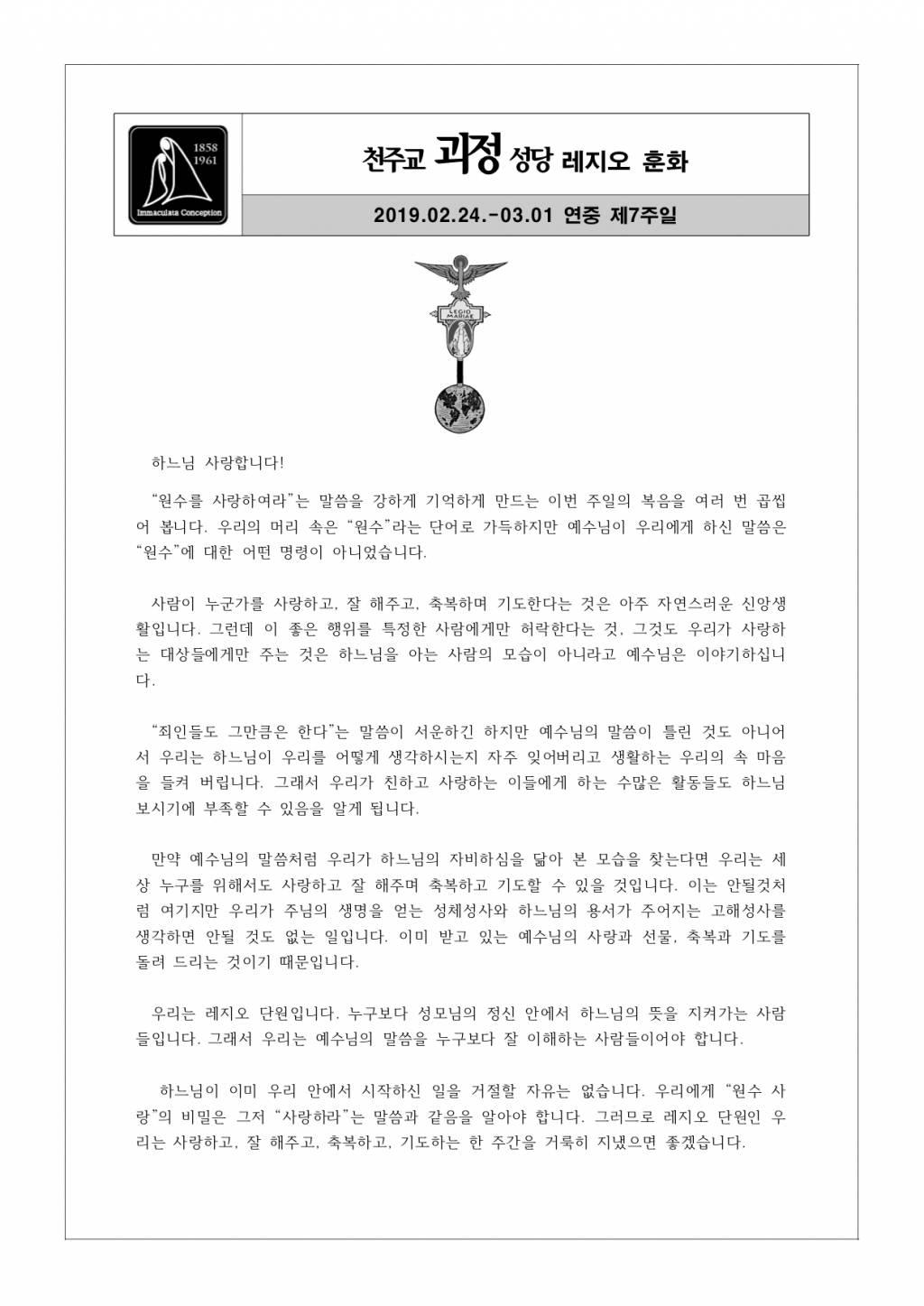 20190224 괴정성당 레지오 훈화.jpg